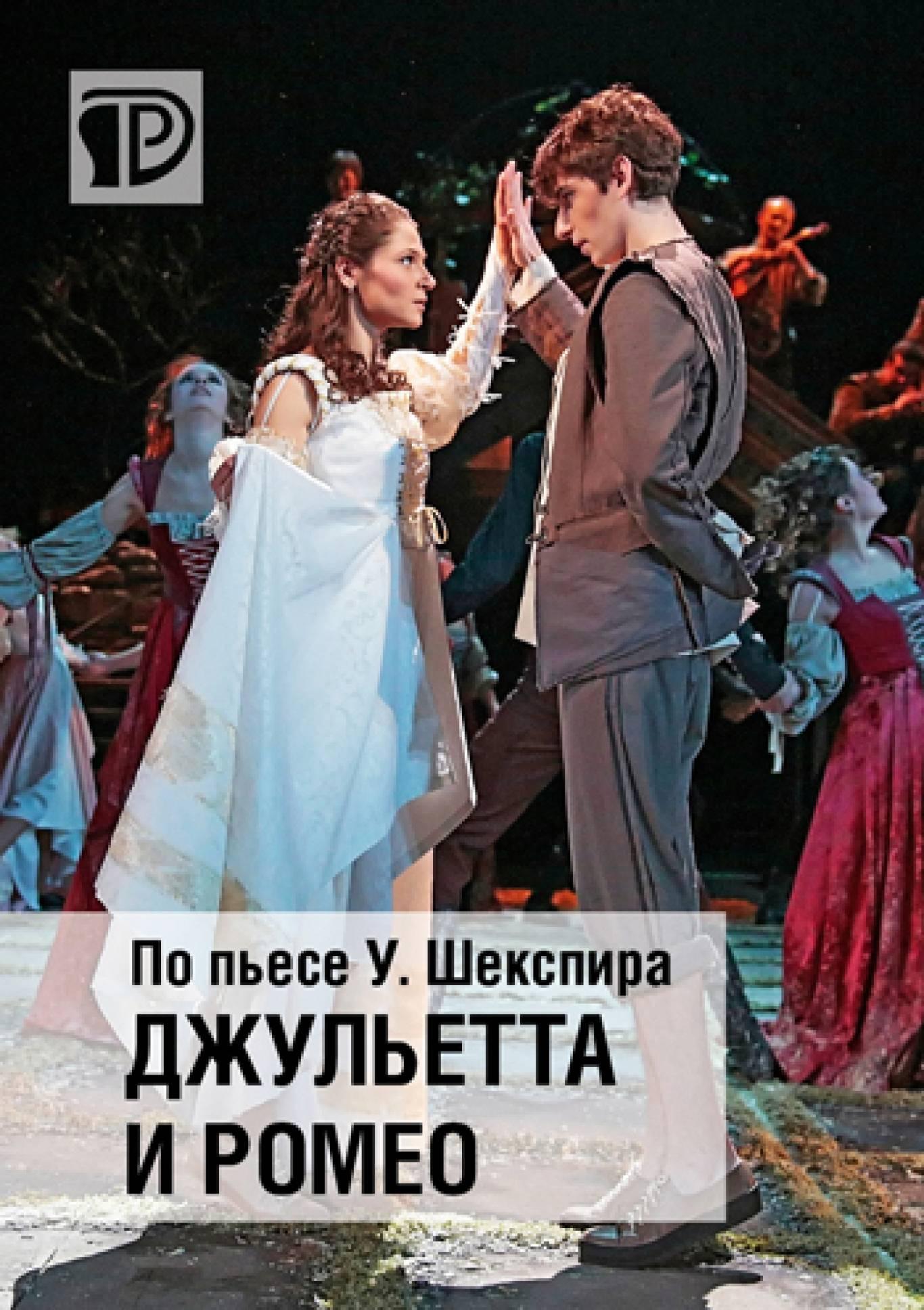 Вистава Театра російської драми імені Л.Українки «Джульєтта і Ромео»