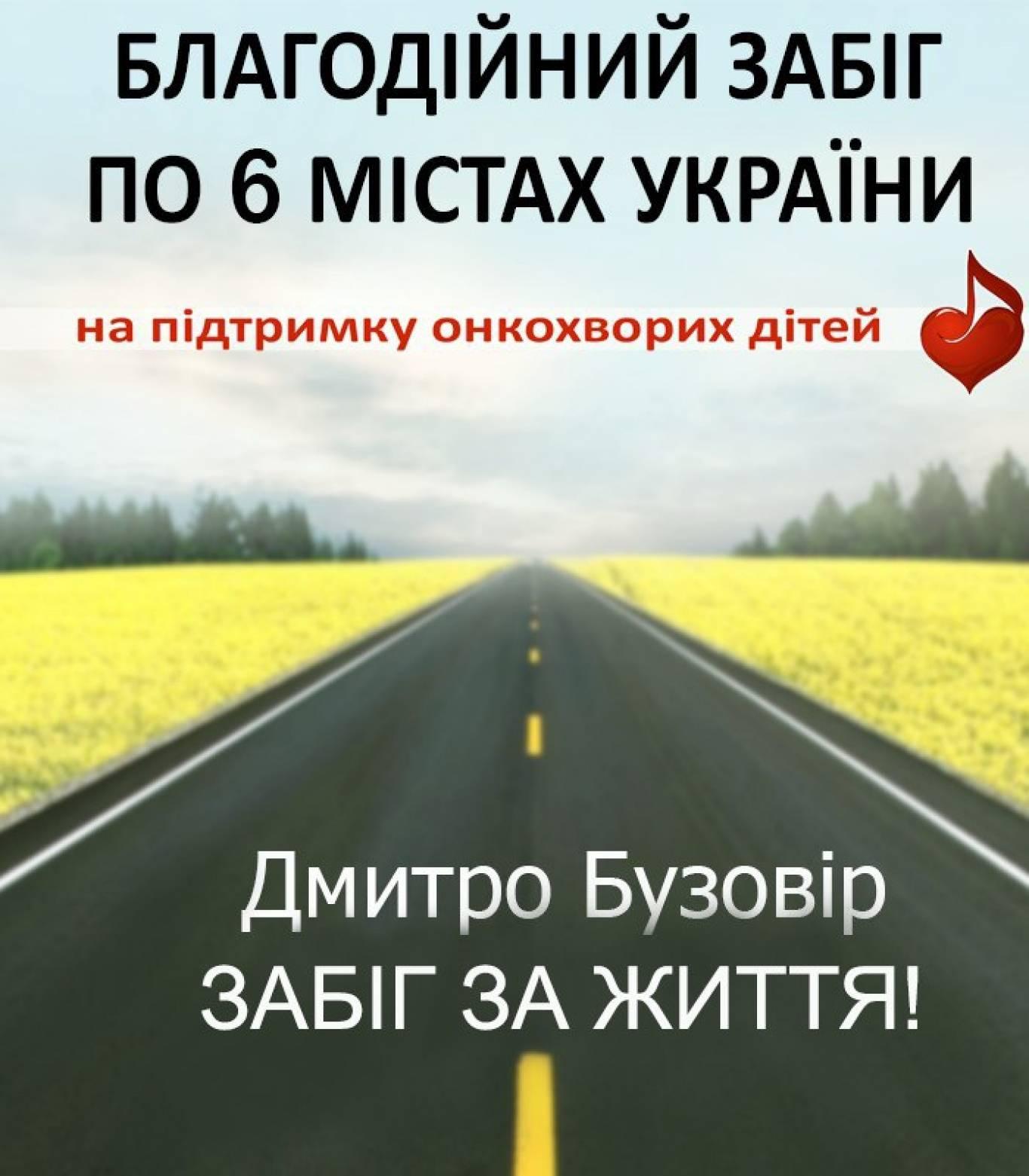 Благодійний забіг по 6 містах України