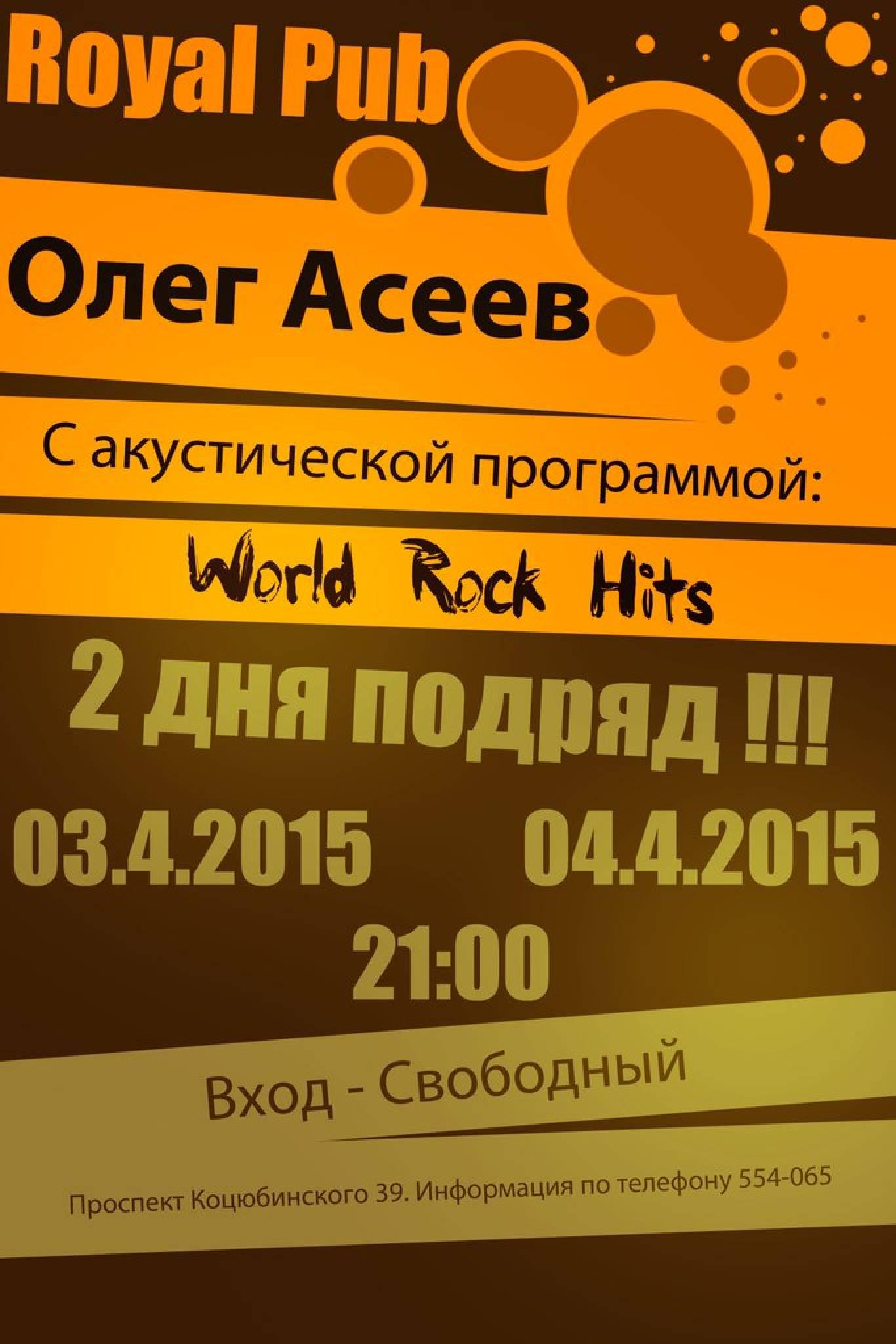 Дводенний World Rock Hits