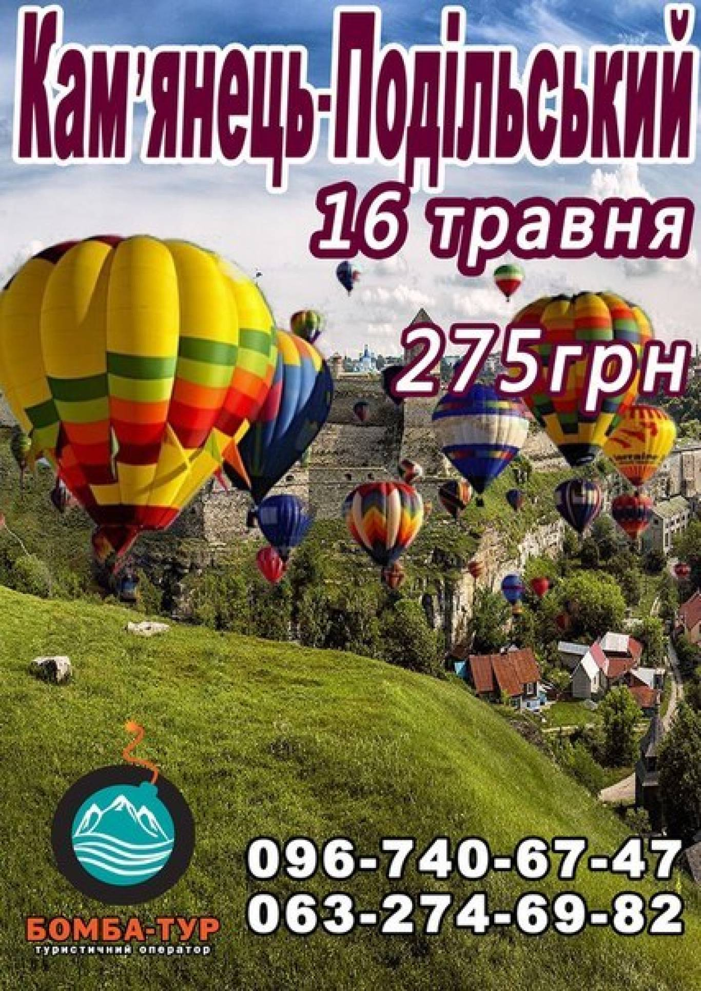 Фестиваль повітроплавання у Кам'янці-Подільському