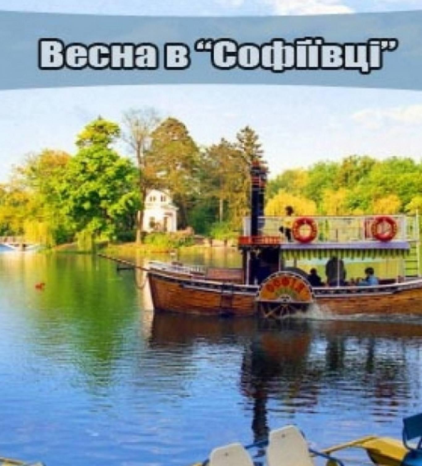 Весна в Софіївці