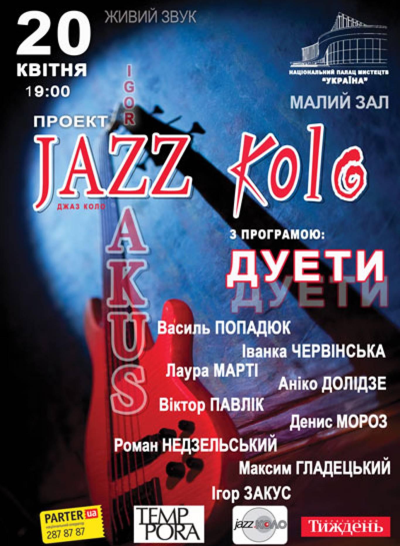 Проект Jazz Kolo в Палаці «Україна»