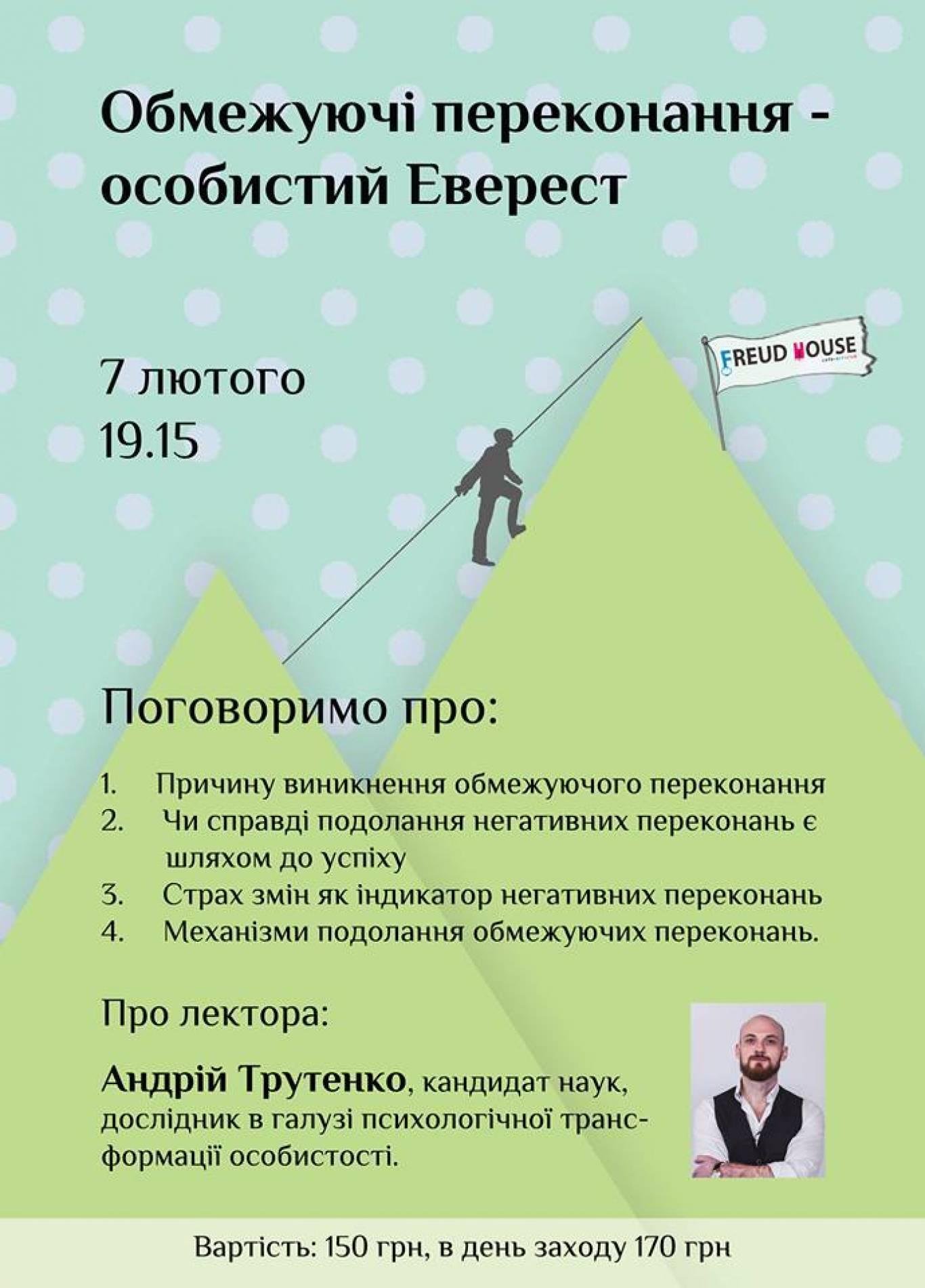 Обмежуючі переконання - особистий Еверест