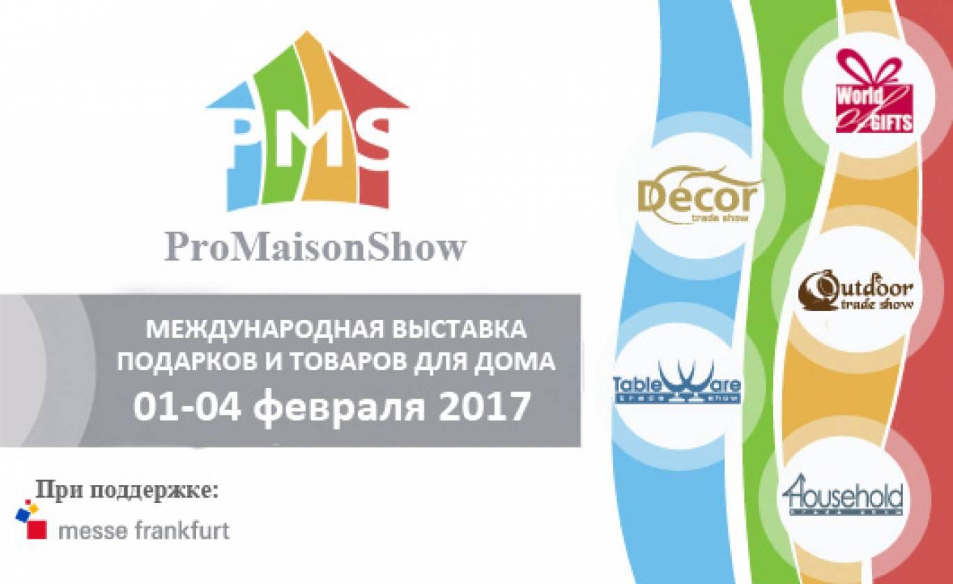 ХХ Международная выставка подарков и товаров для дома