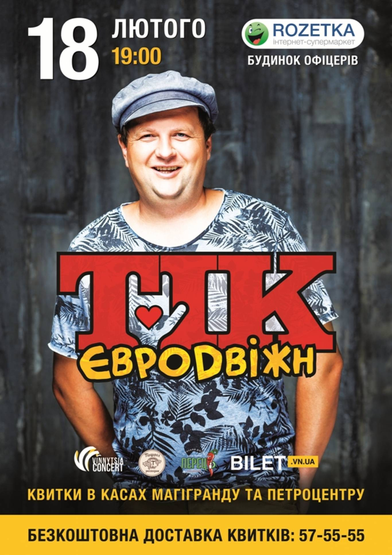 ТІК 18 лютого у Вінниці! Тур EUROДВІЖН!