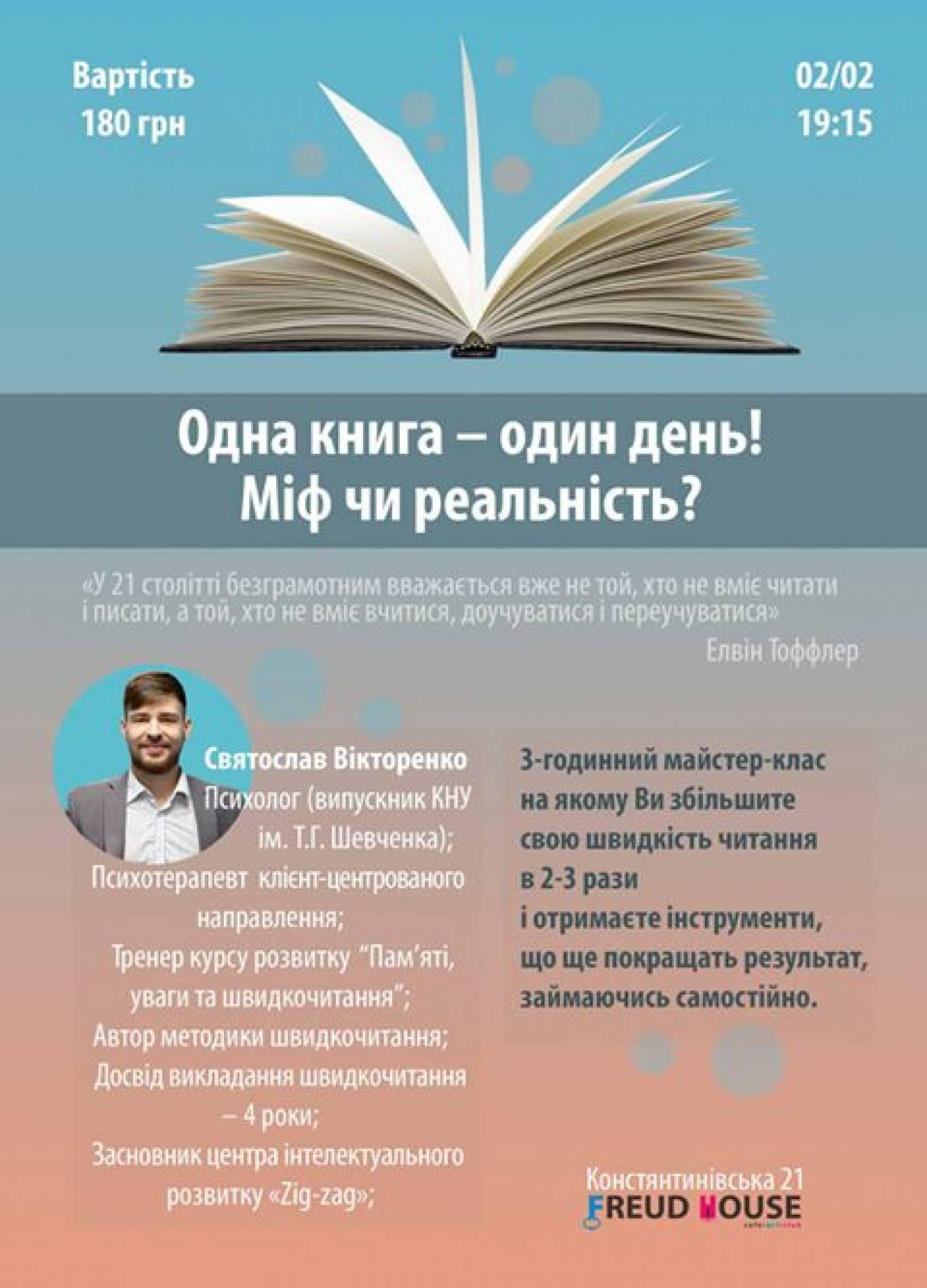 Одна книга - один день! Міф чи реальність?