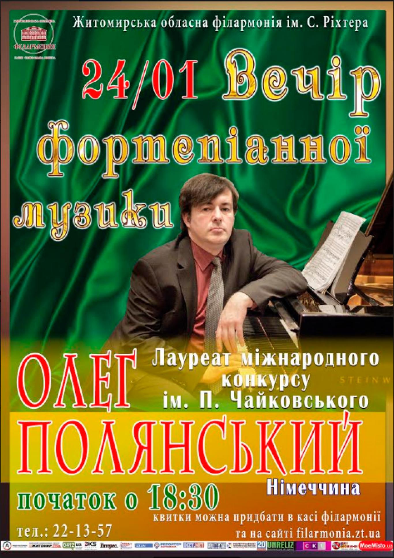 Олег Полянський. Вечір фортепіанної музики