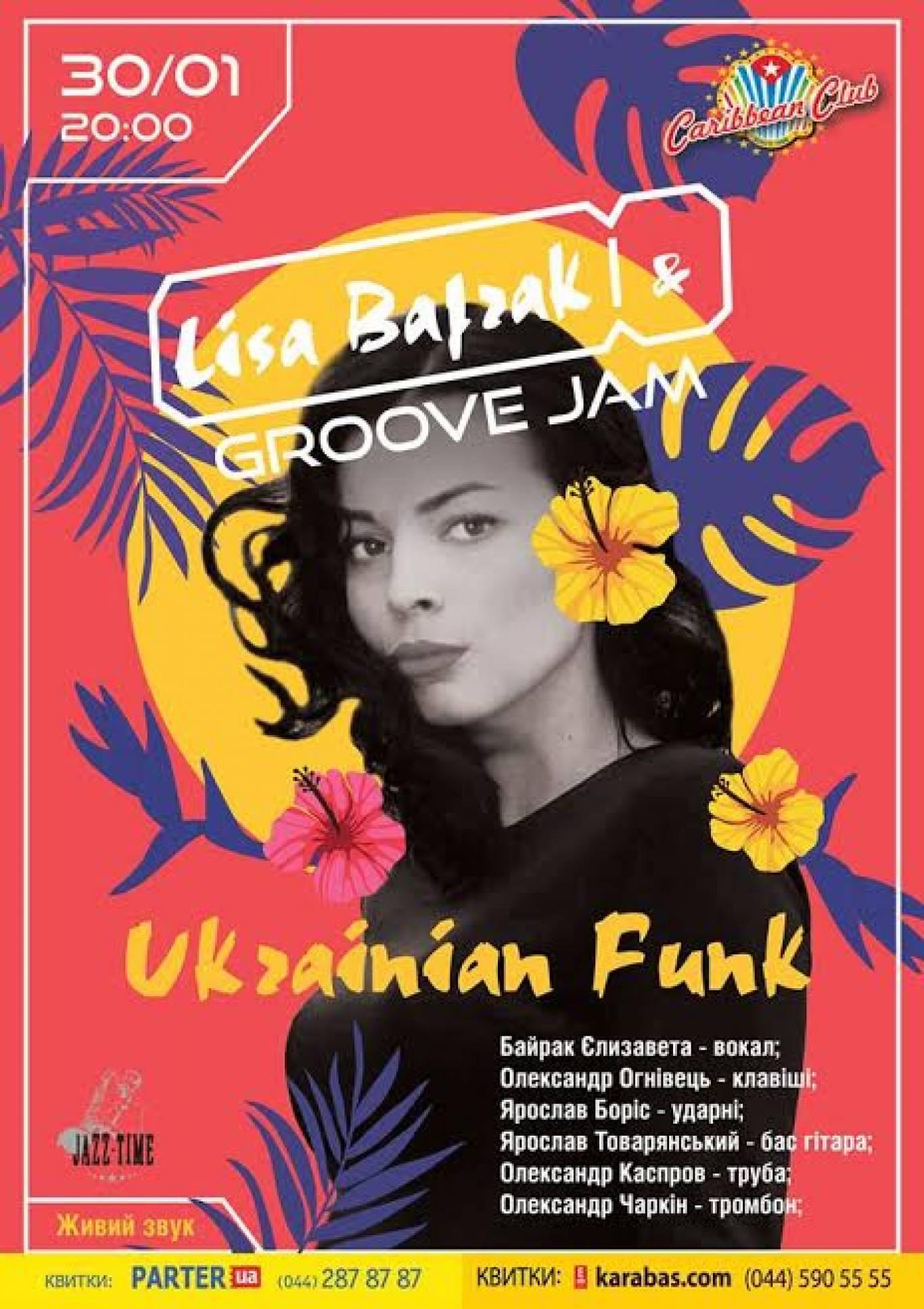 Фанк по-украински | Lisa Bajrak & Groove Jam