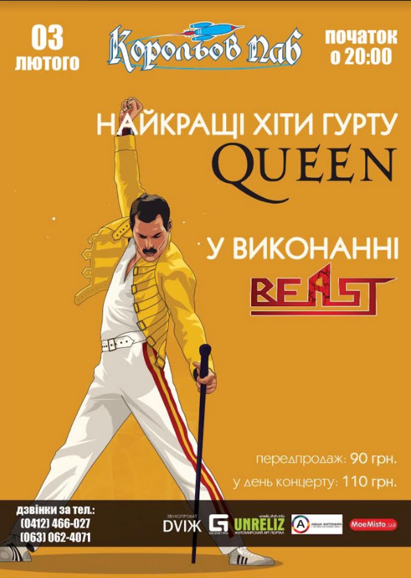 """Концерт группы """"BEAST"""" в Королёв пабе"""