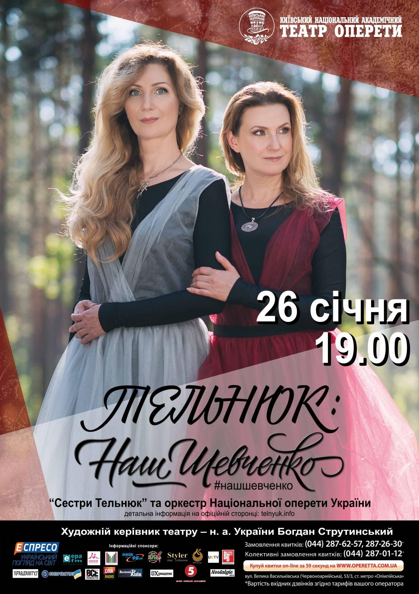 «ТЕЛЬНЮК: Наш Шевченко» у Києві
