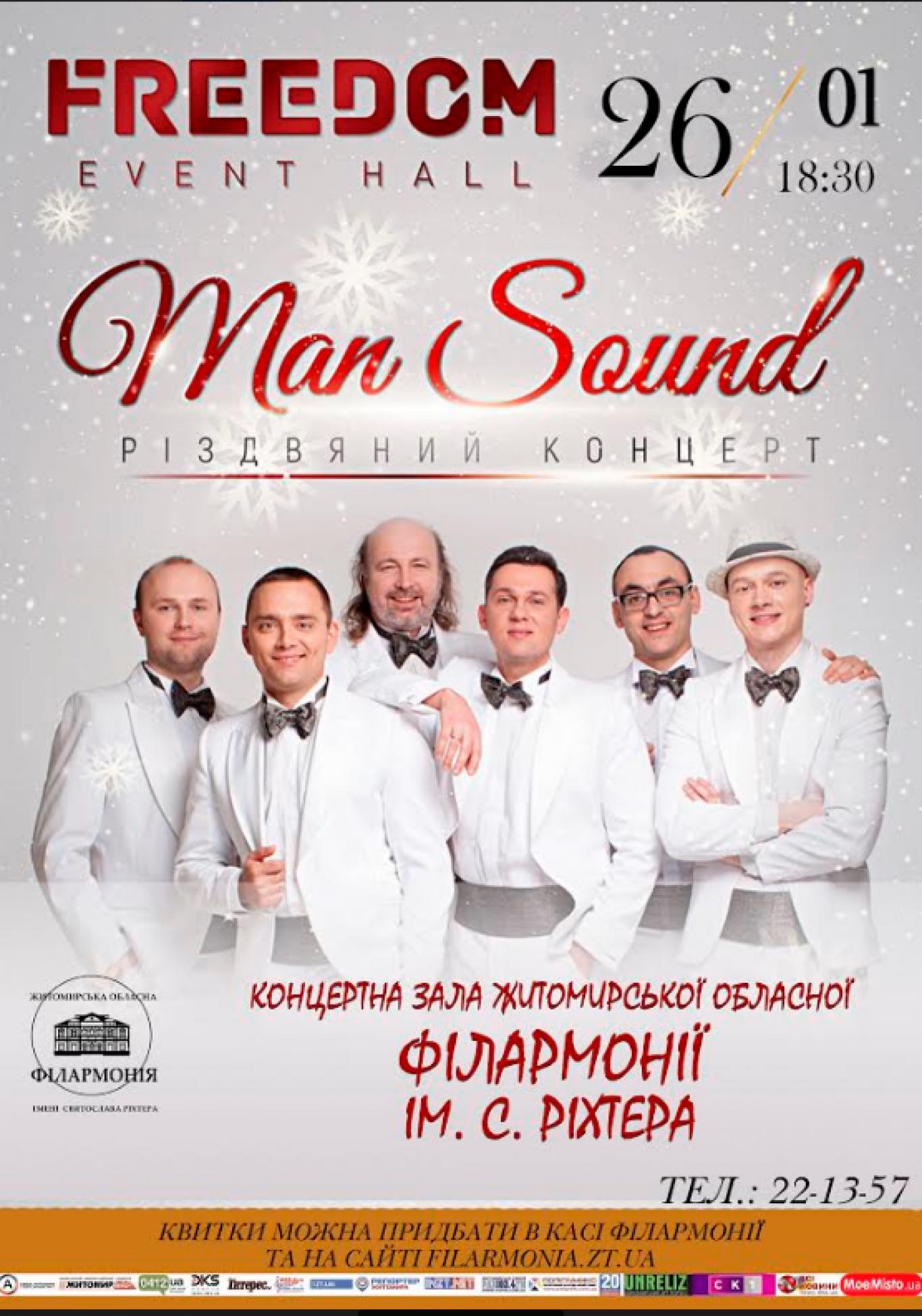ManSound. Різдвяний концерт