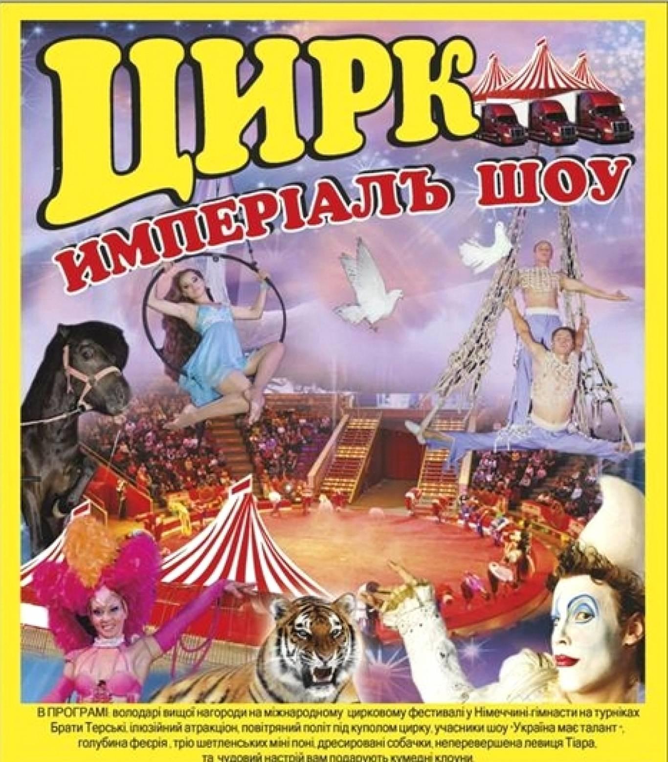 Цирк «Імперіал шоу»