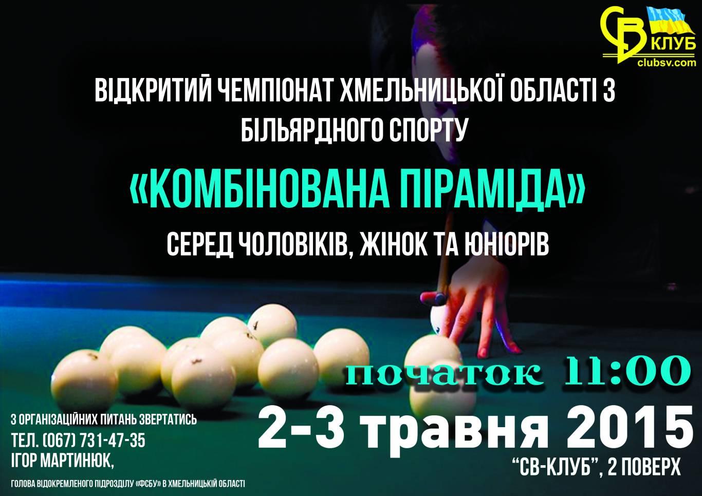 Відкритий чемпіонат з більярдного спорту
