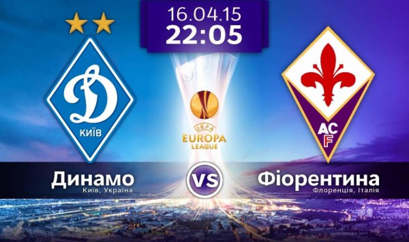 Трансляція матчу Ліги Європи