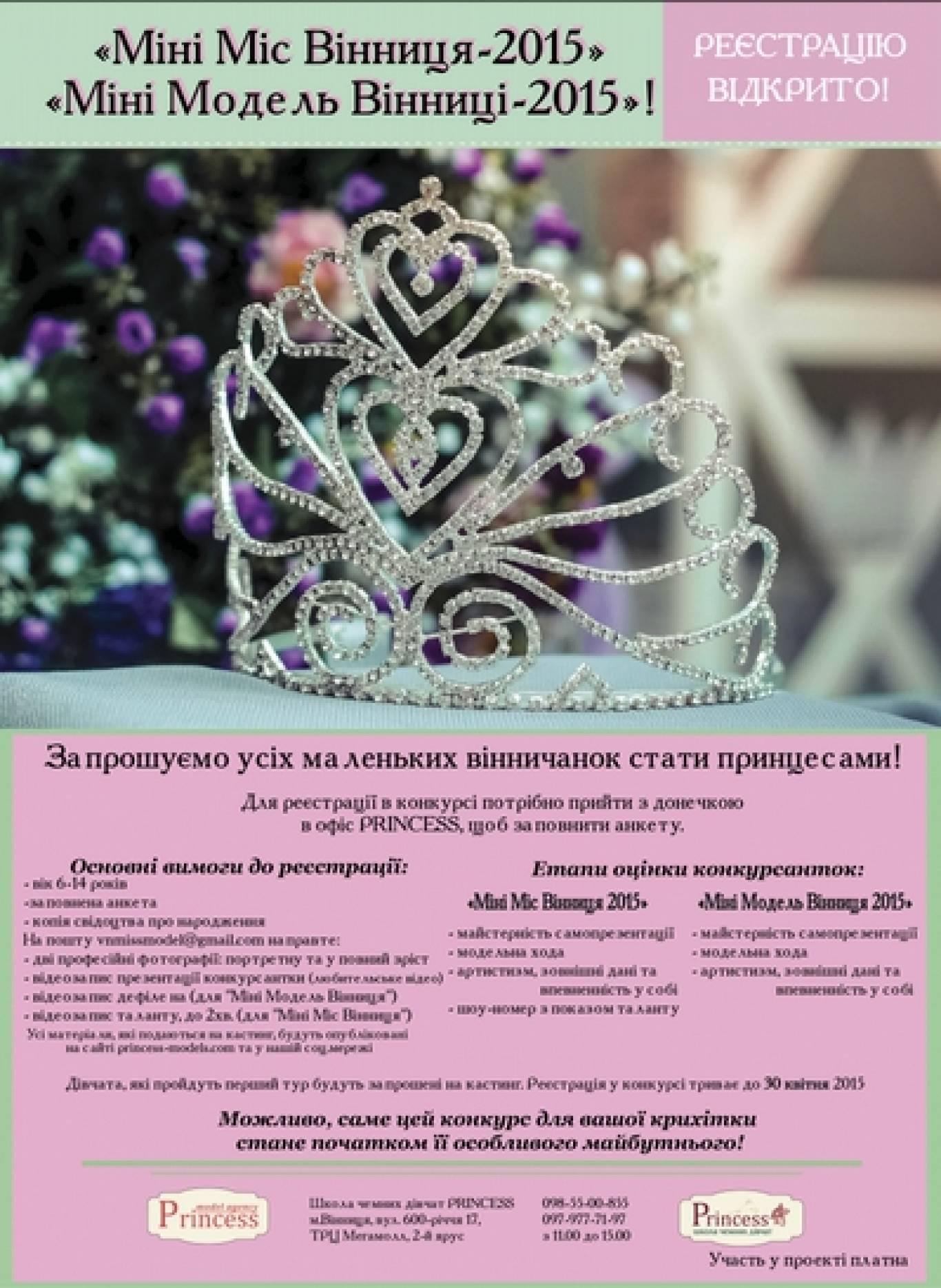 «Міні Міс Вінниця-2015» і «Міні Модель Вінниці-2015»