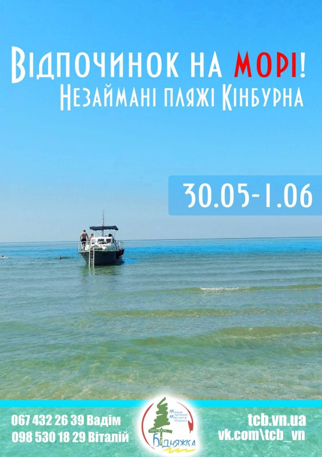 Відкриття морського сезону