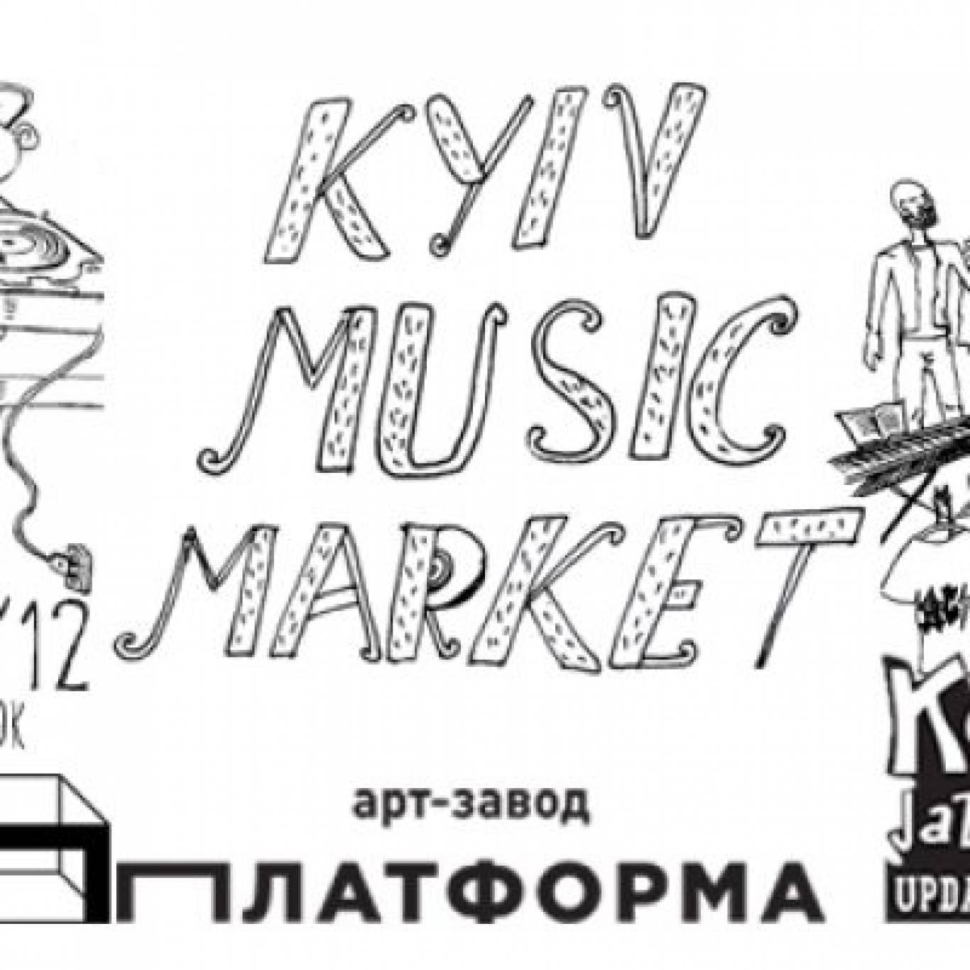 Музична виставка: Kyiv Music Market