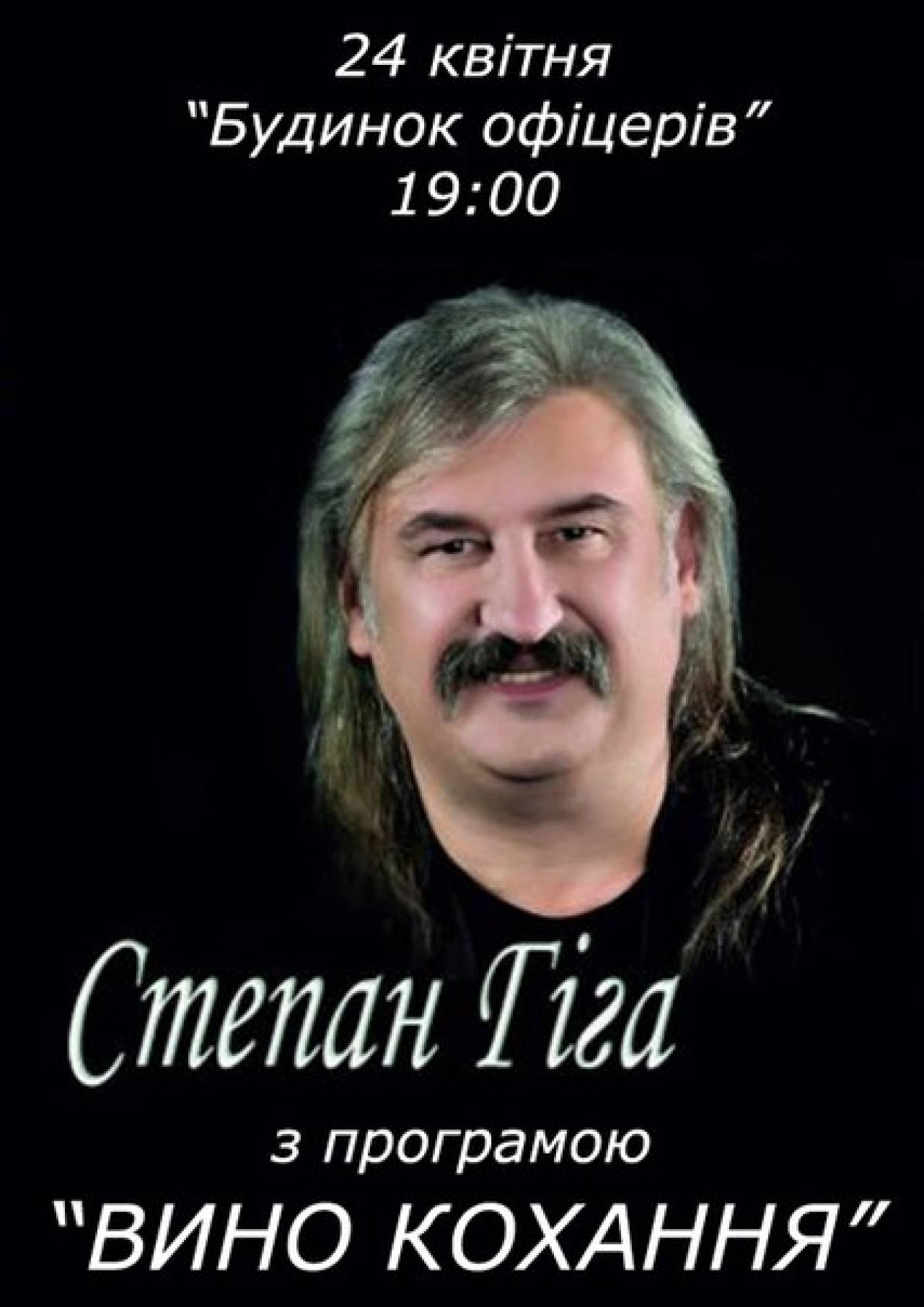 """Степан Гіга з концертною програмою """"Вино кохання"""""""