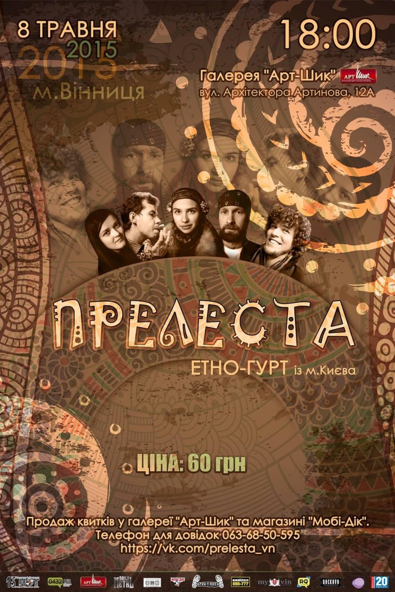 Етно-гурт «Прелеста» з концертом у Вінниці