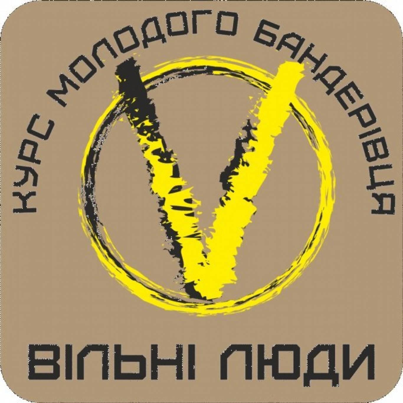 Хочеш змінювати Україну на краще? Пройди курс молодого бандерівця