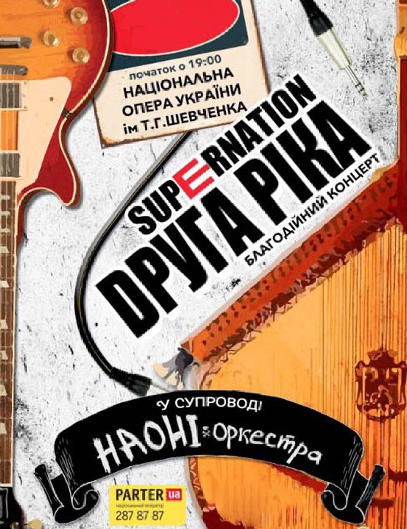 """Концерт гурту """"Друга ріка"""""""