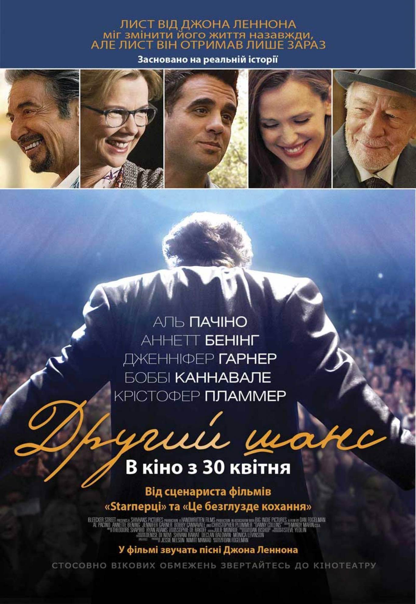 Аль Пачіно в кінопрем'єрі «Другий шанс»