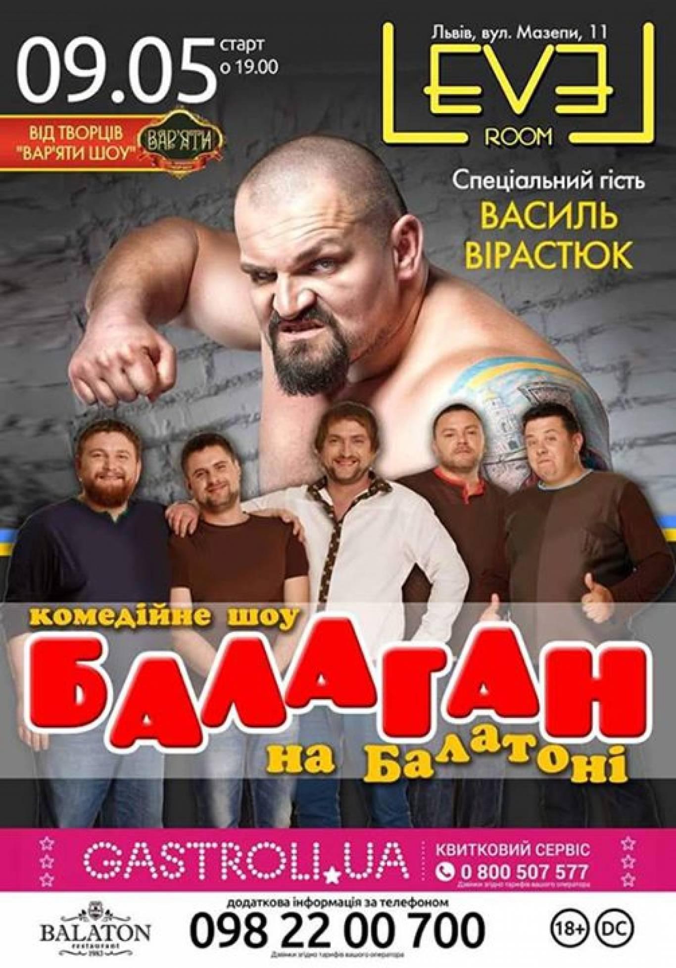 """Комедійне шоу """"Балаган на Балатоні"""""""
