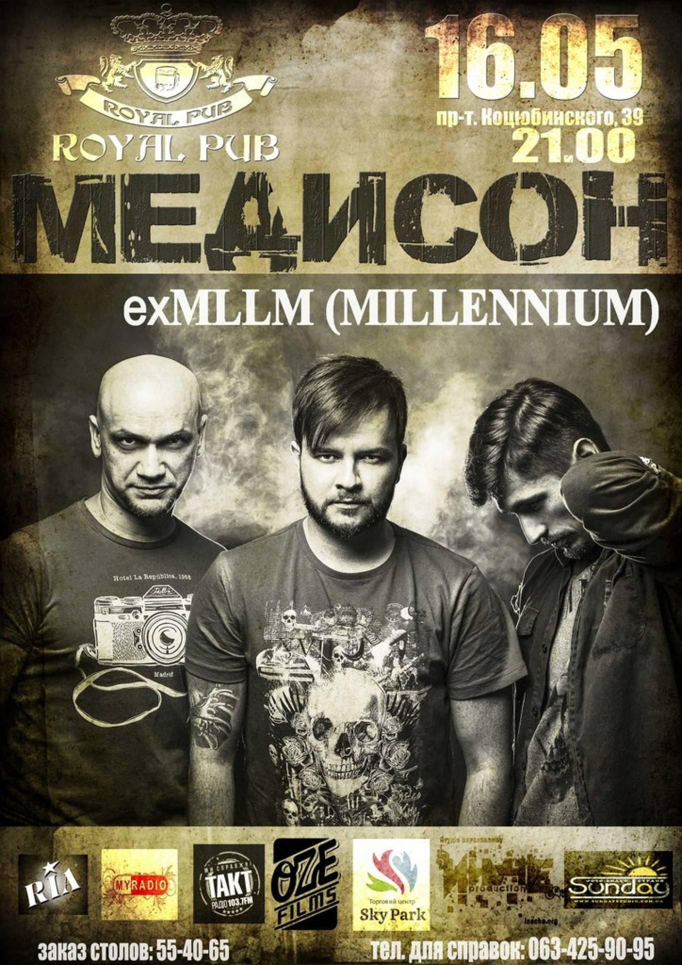 """Гурт """"Медісон"""" exMLLM (MILLENNIUM) запрошує на концерт"""