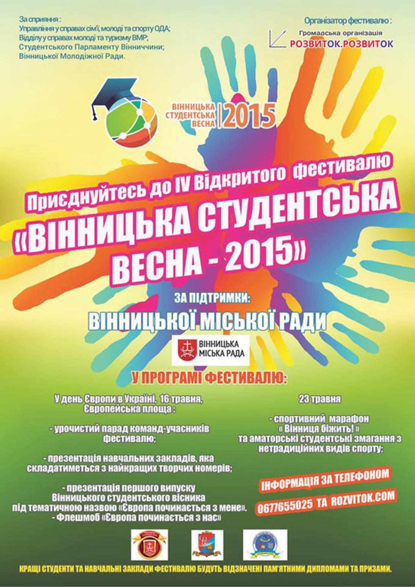 Фестиваль «Студентська весна»