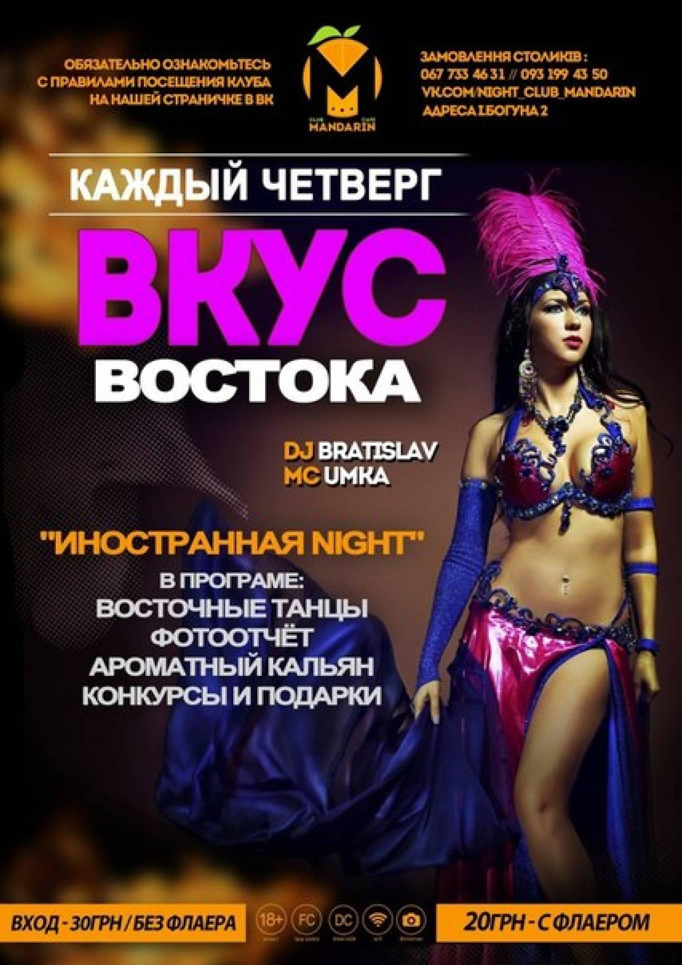 Вечірка з присмаком Сходу