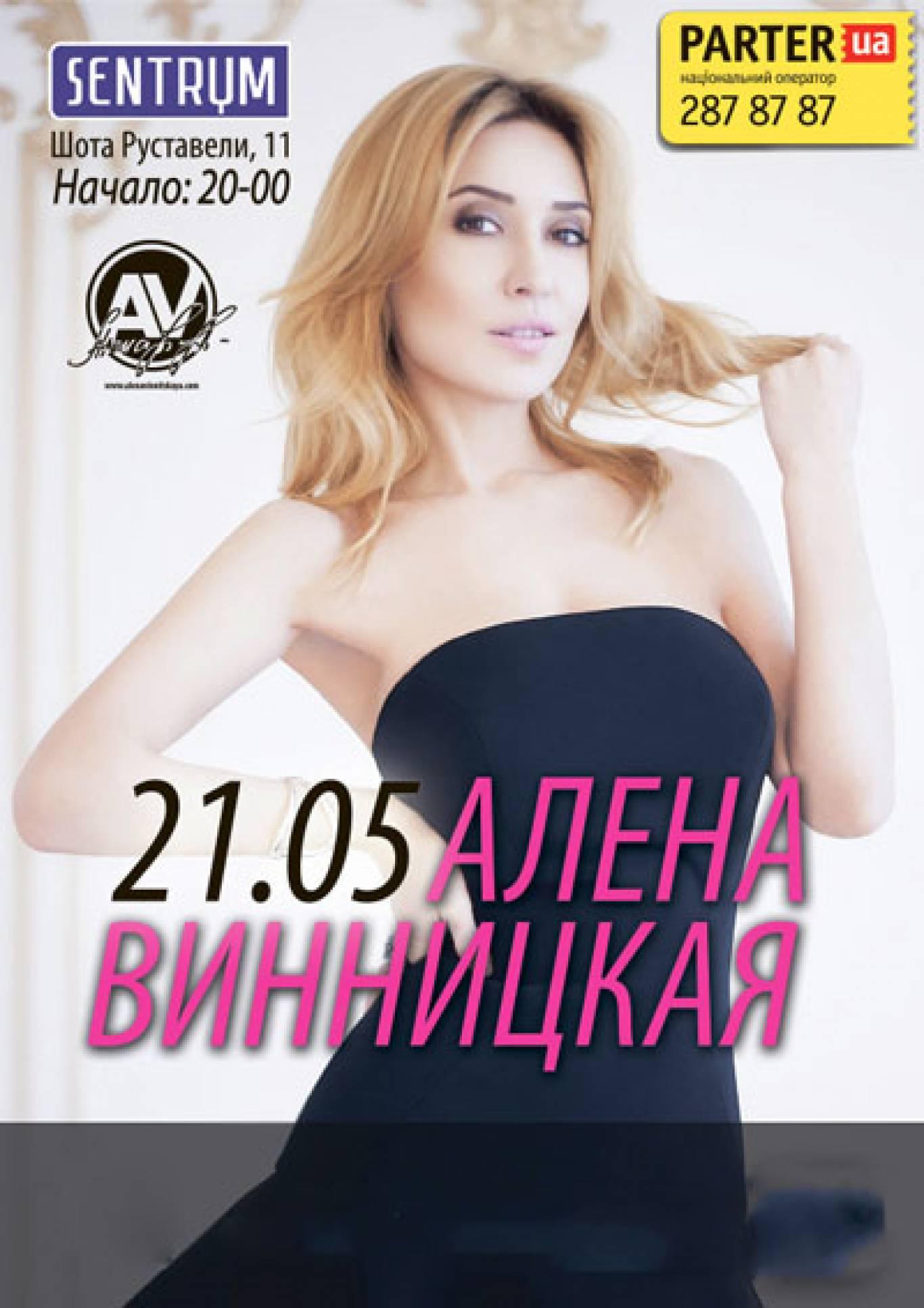 Альона Вінницька: концерт у клубі Sentrum