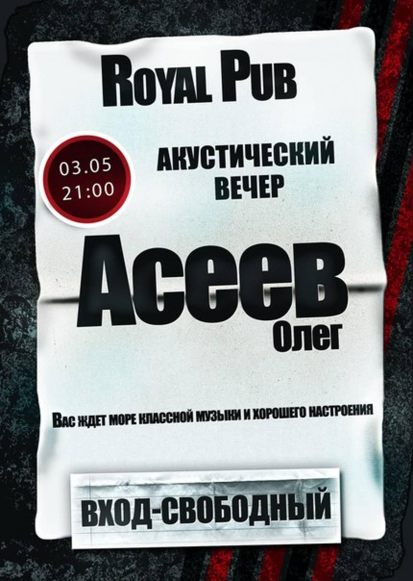 Акустичний вечір разом з Олегом Асеєвим