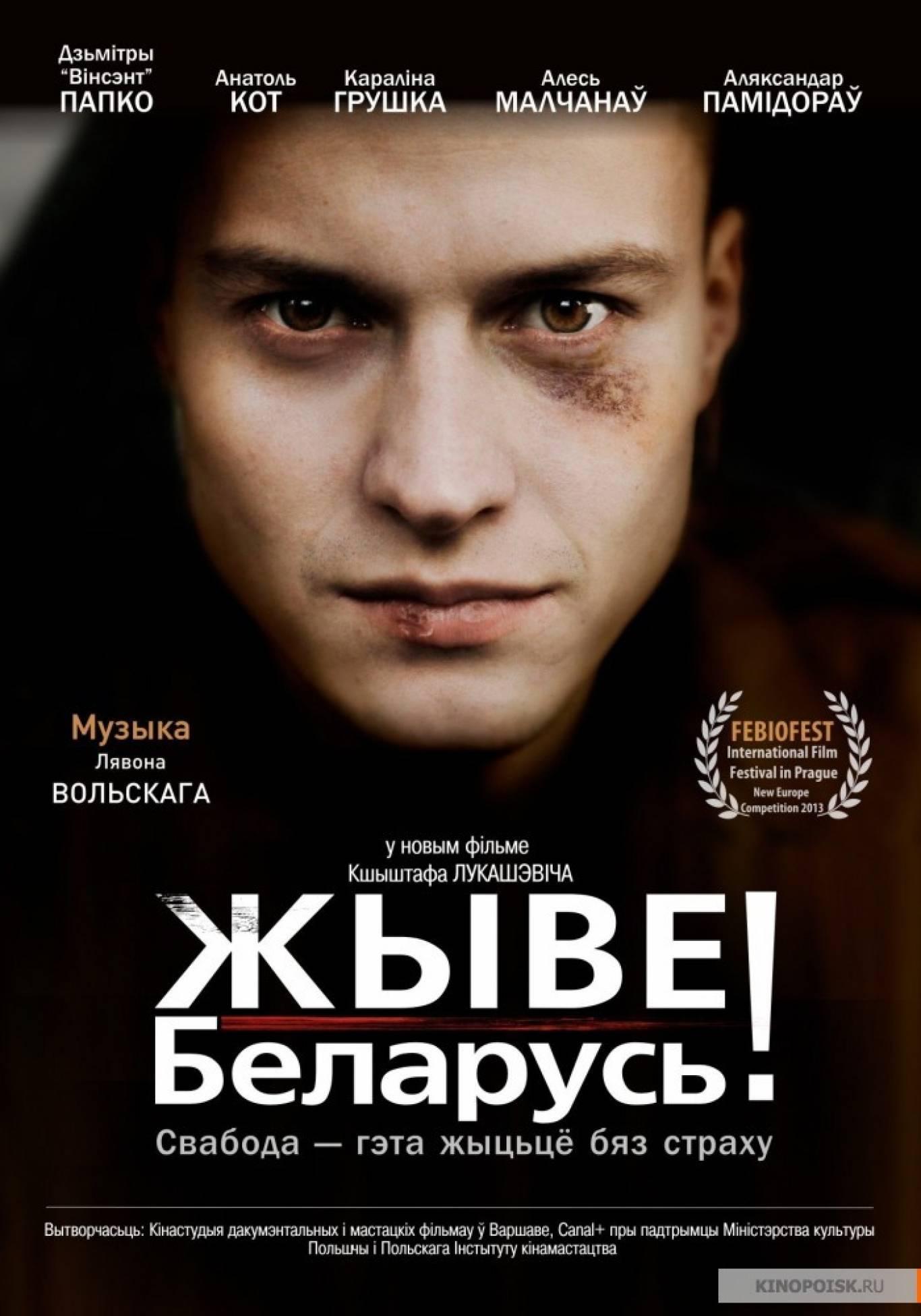 """Фільм про боротьбу """"Жыве Беларусь"""""""