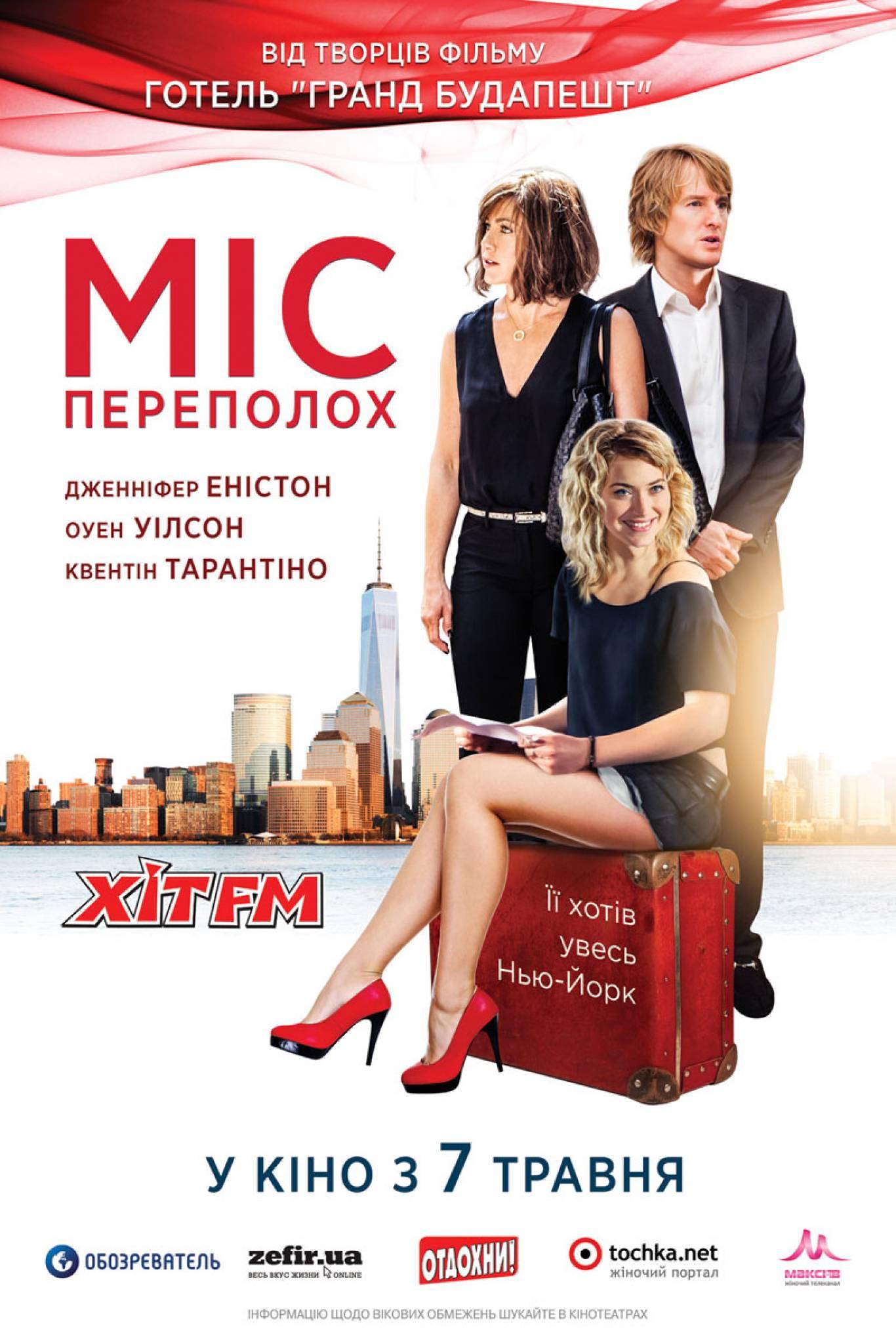Голівудська комедія «Міс Переполох» з Дженіфер Енністон