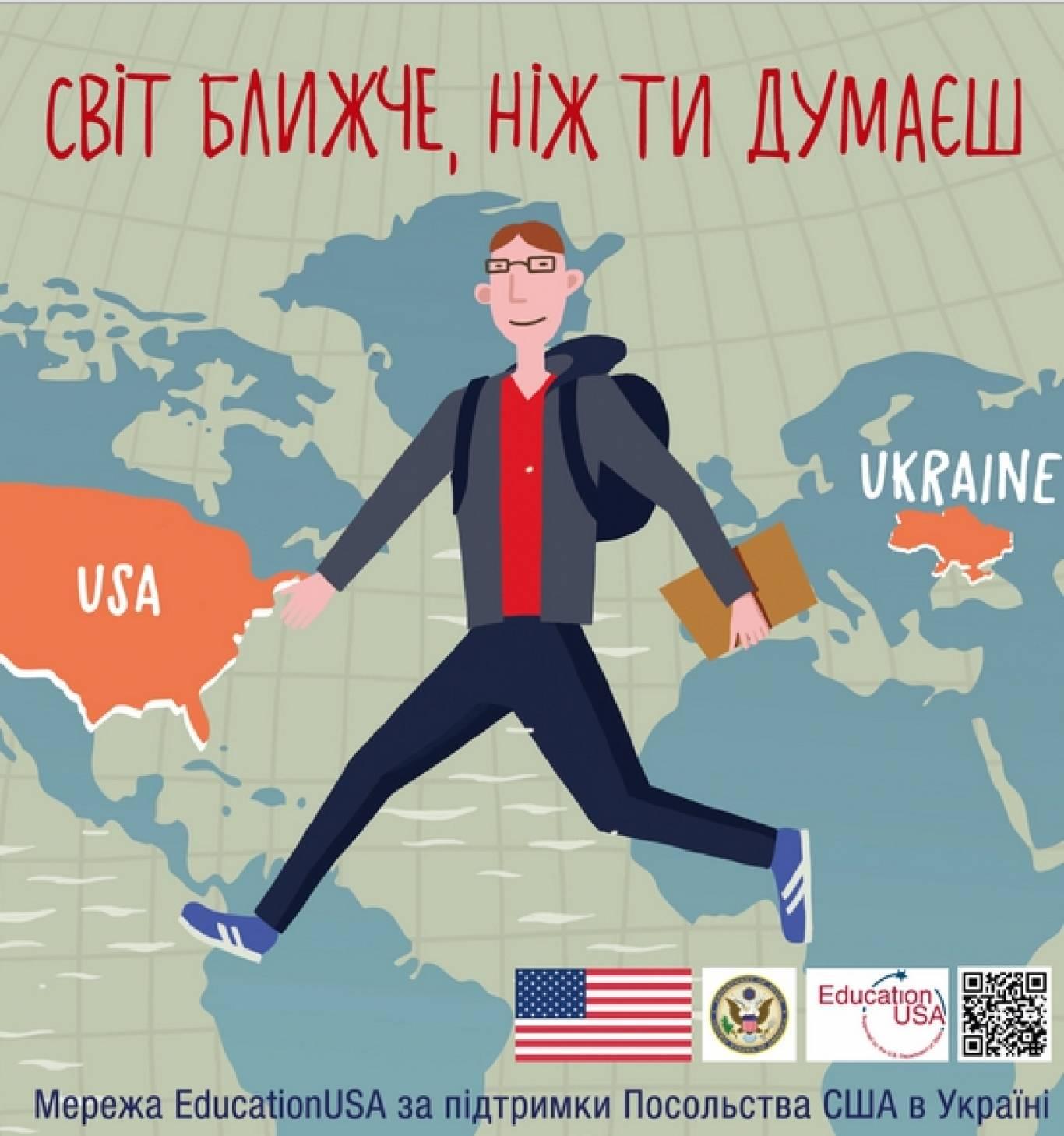 Ярмарок освіти в США / U.S. Education Fair