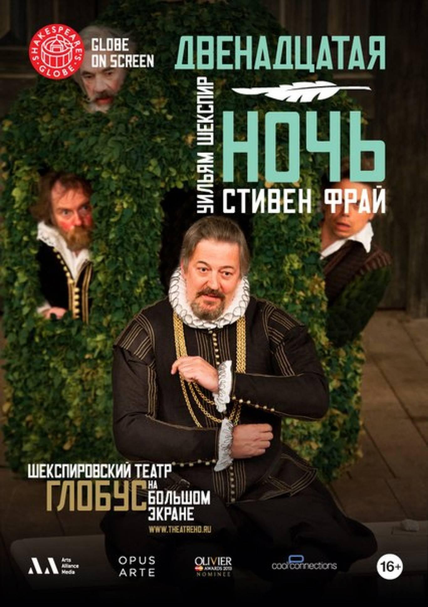 Кінотеатр «Київ» представляє: Британський театр в кіно