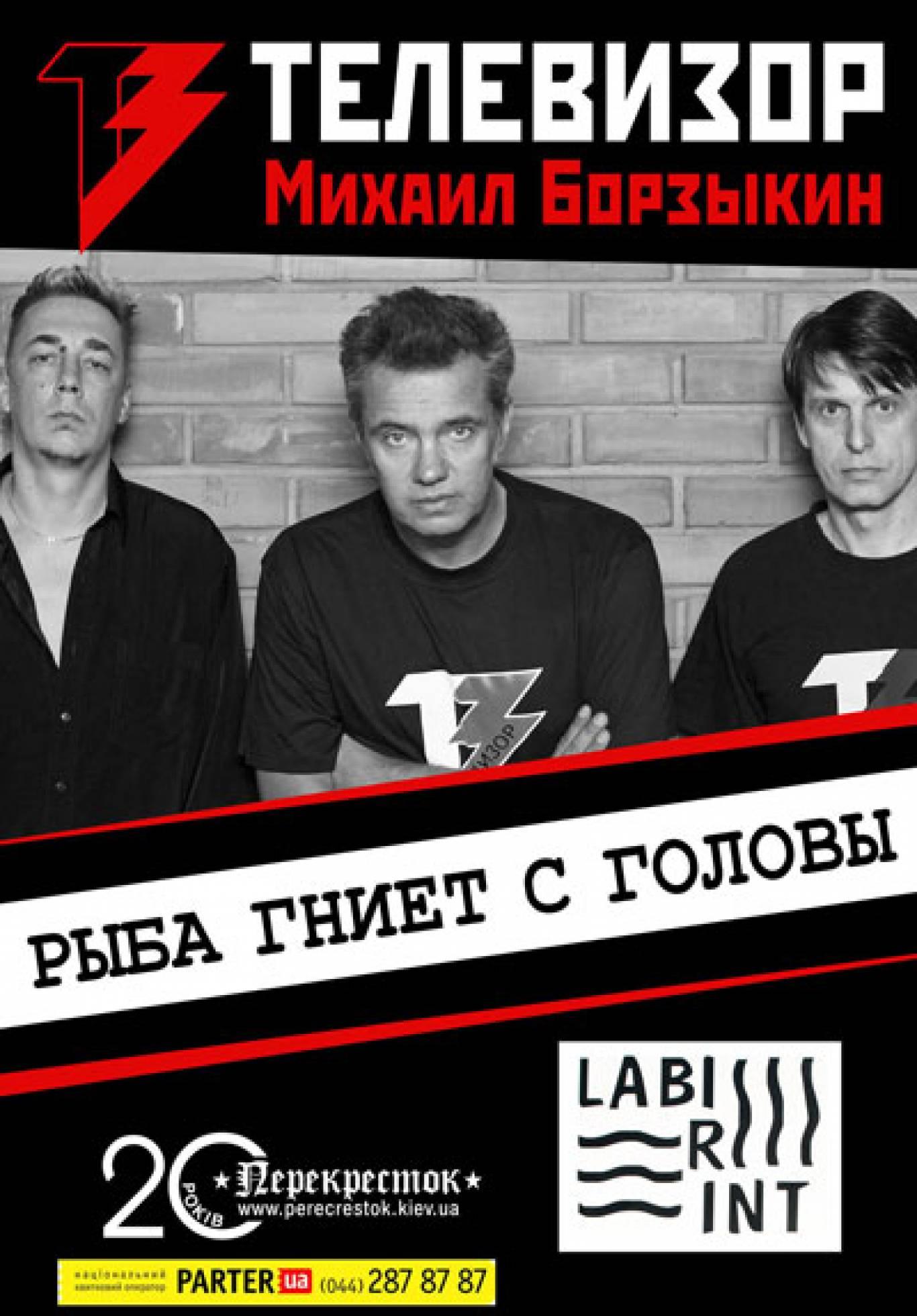Рок-вечірка гурту «Телевізор» в клубі АТЛАС
