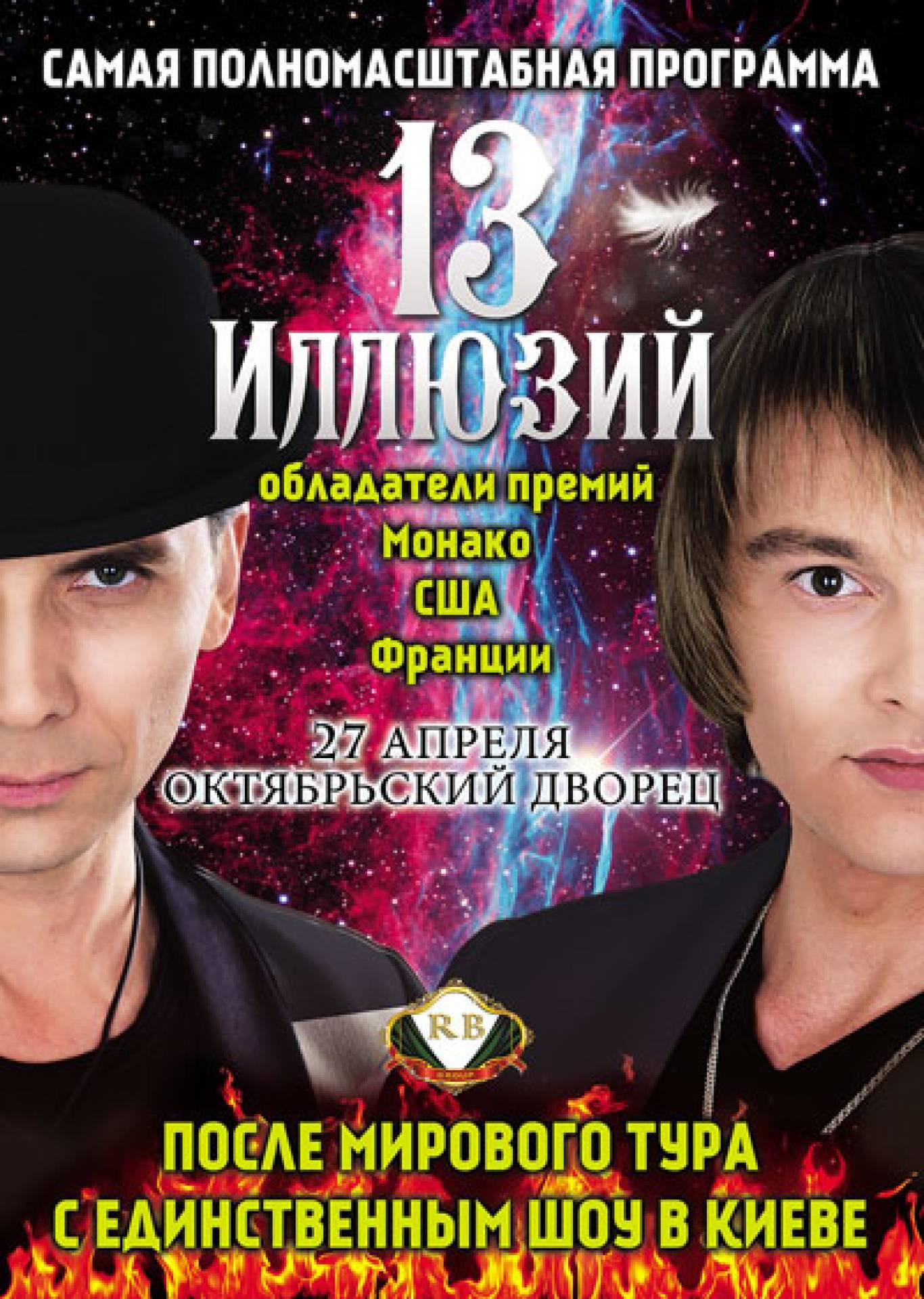 Українське шоу-ілюзіон «13 ілюзій»