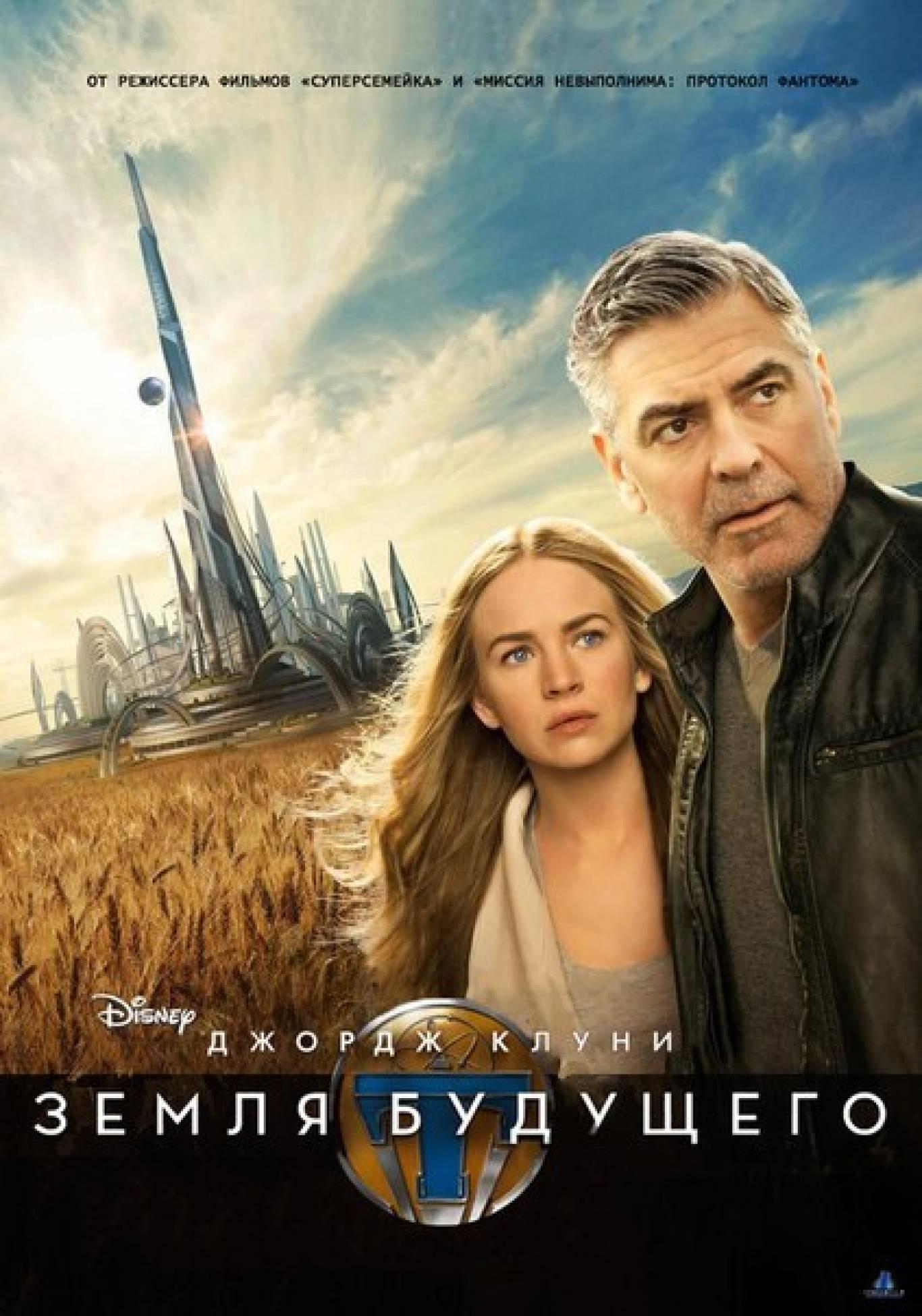 Фантастичний фільм з Джорджом Клуні «Земля майбутнього: світ за межами»