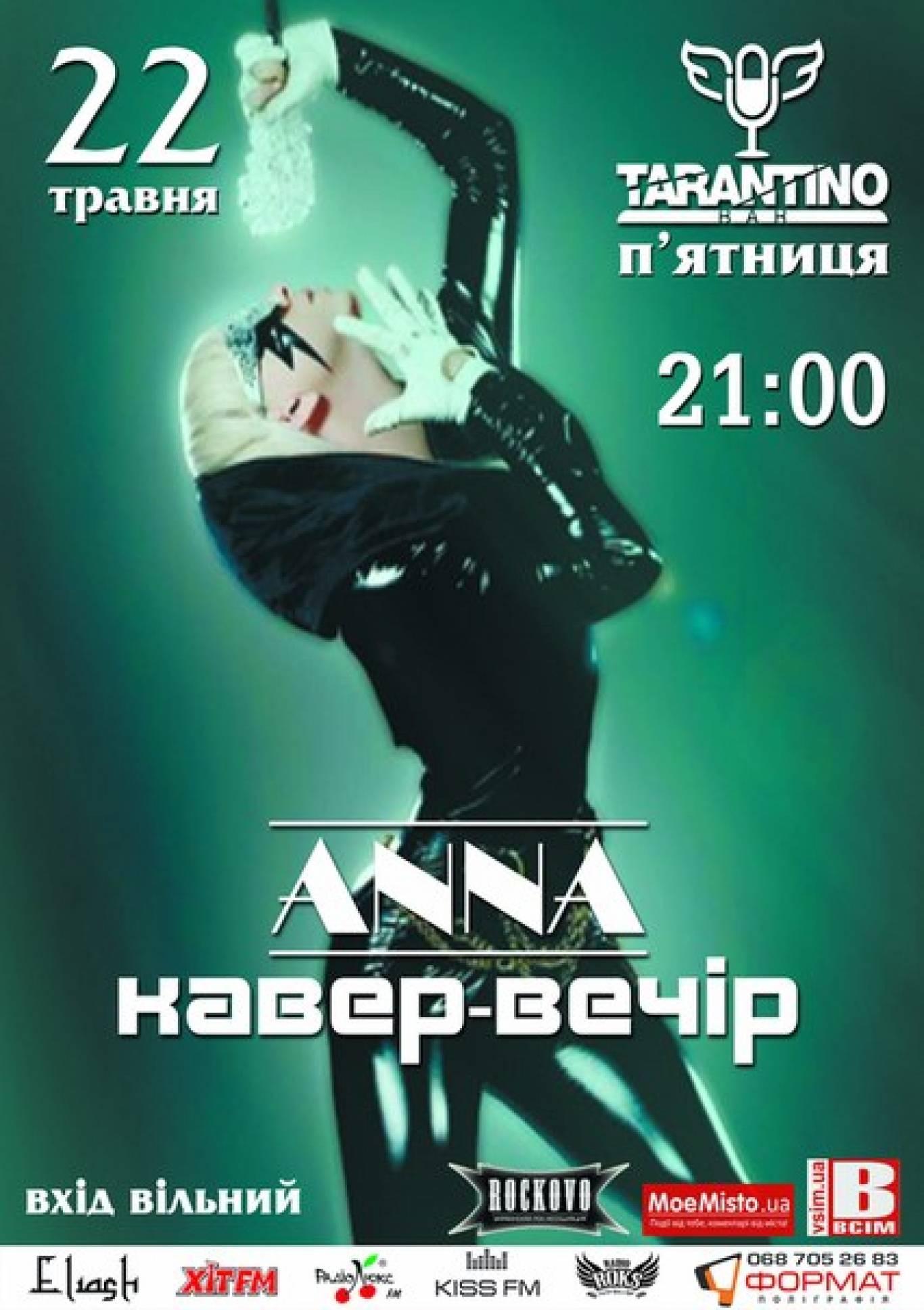 Виступ  гурту ANNA