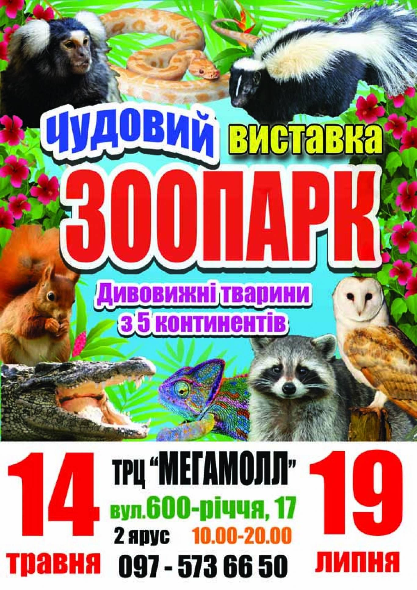 "Виставка тварин ""Чудовий зоопарк"""