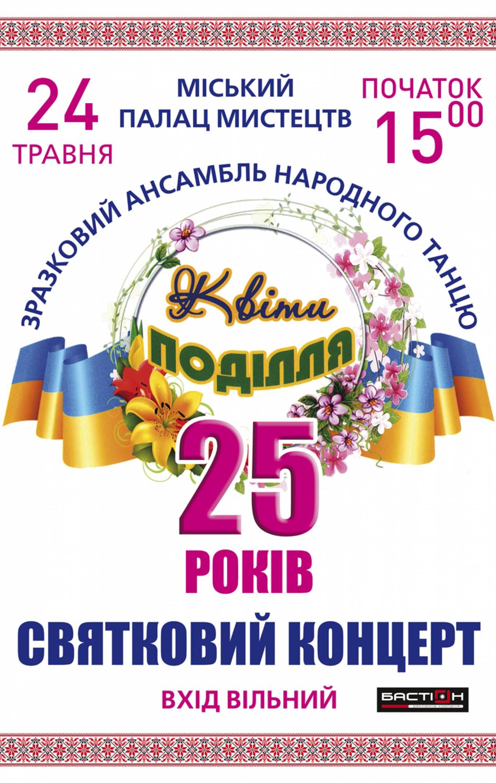 """Святковий концерт до 25-річчя ансамблю """"Квіти Поділля"""""""