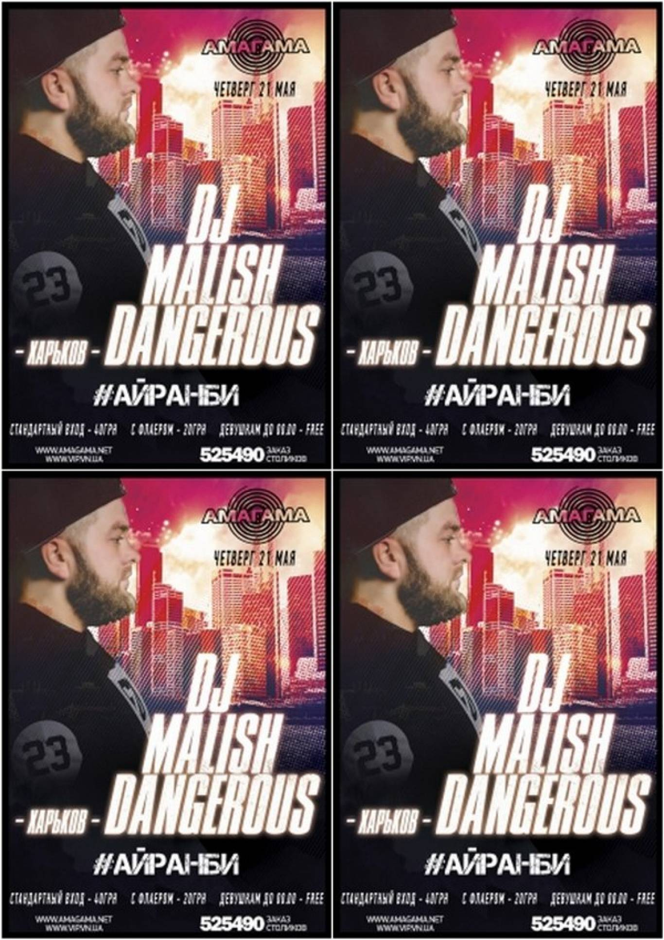 Вечірка з  DJ Malish Dangerous