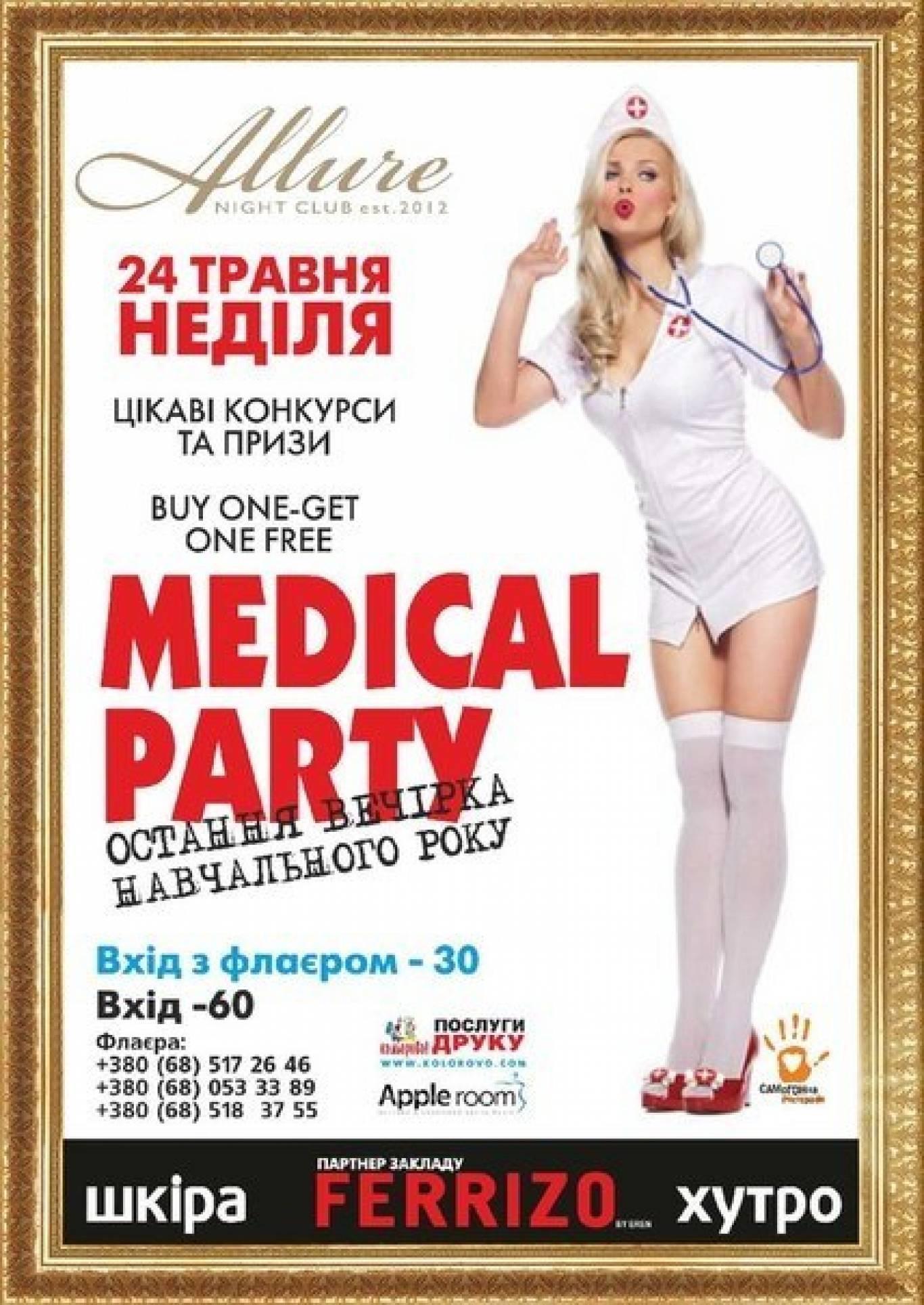 Вечірка Medical party
