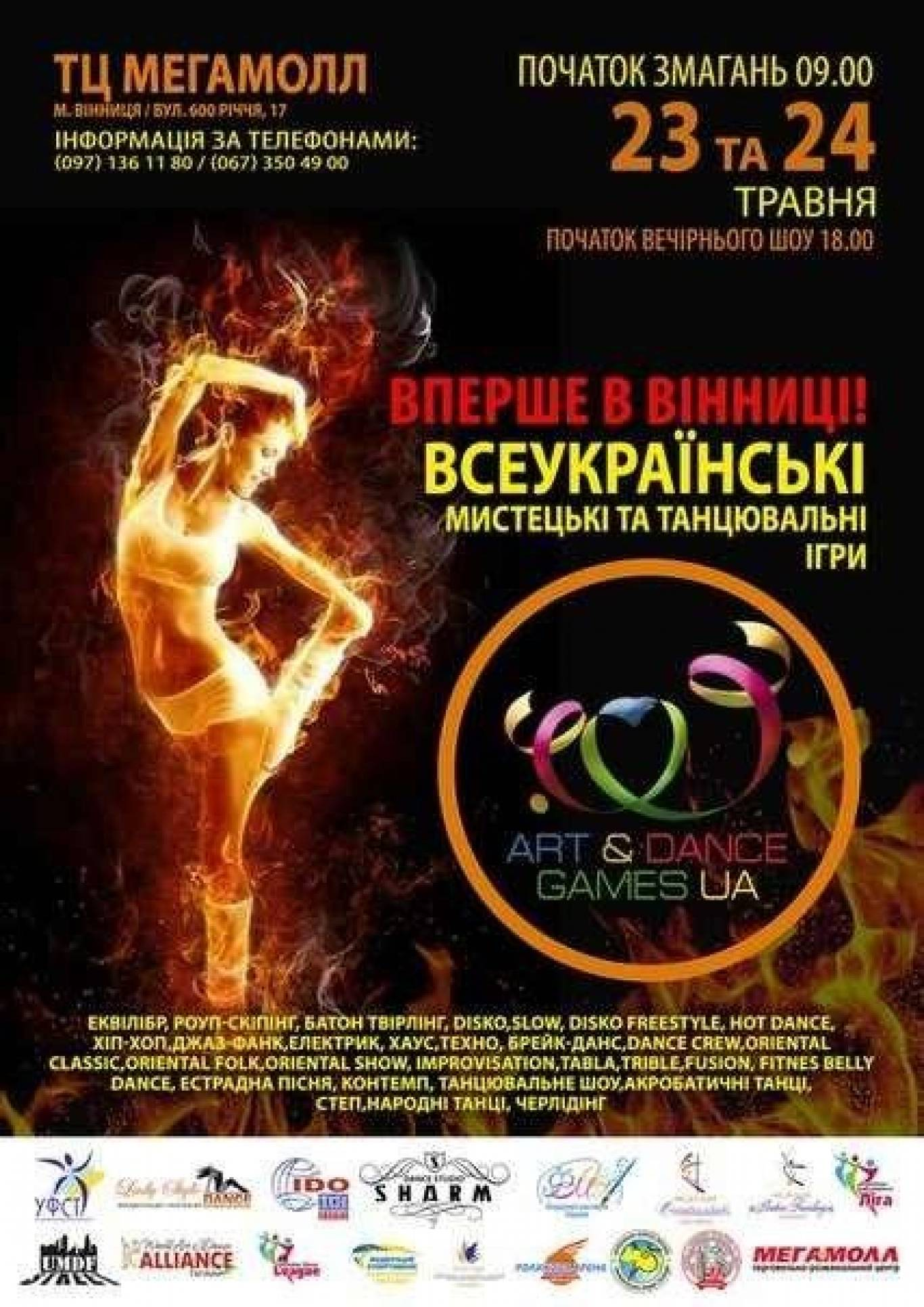 Танцювальні ігри «Art &Dance Game Ua»