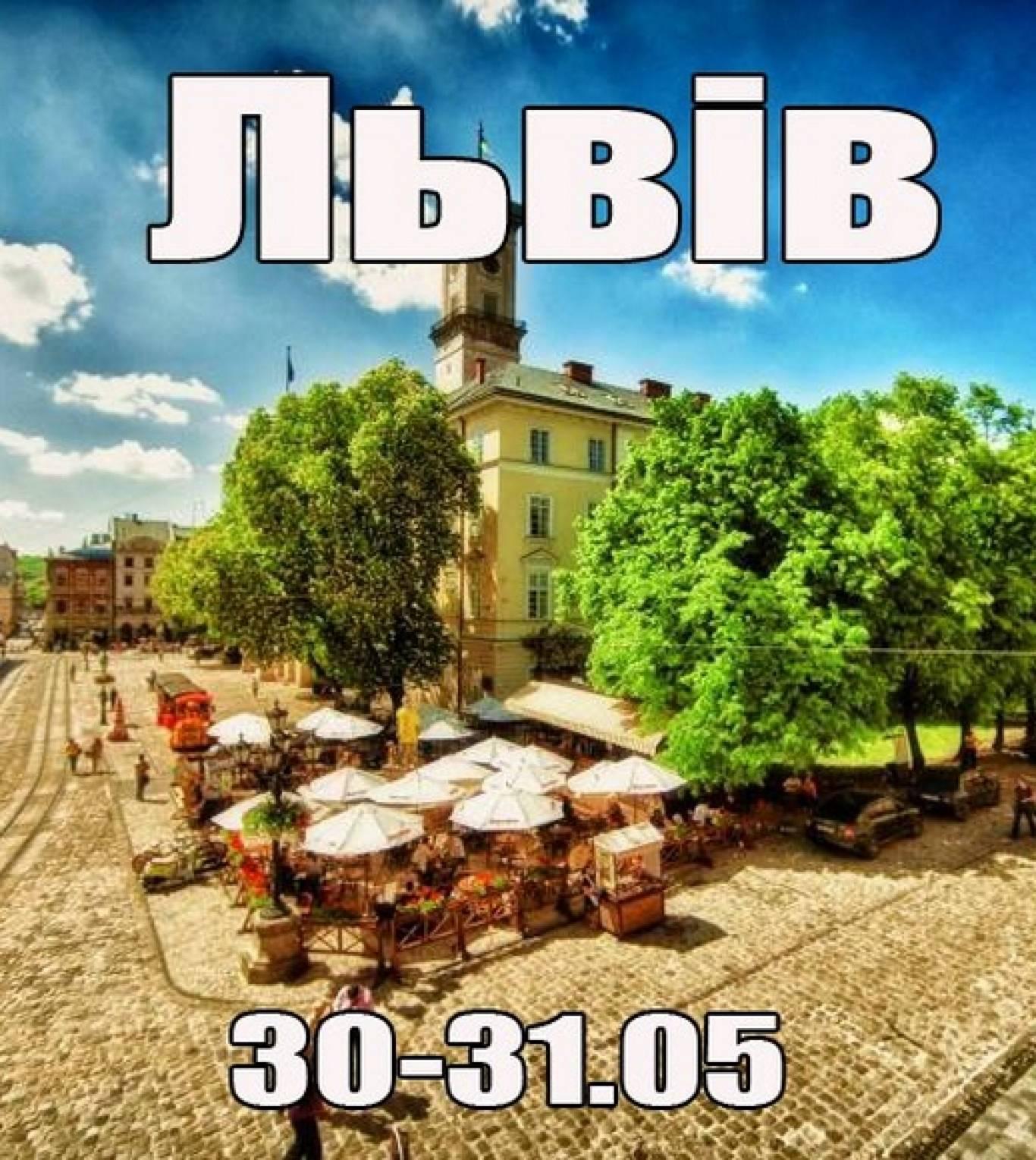 Вікенд до чарівного Львова