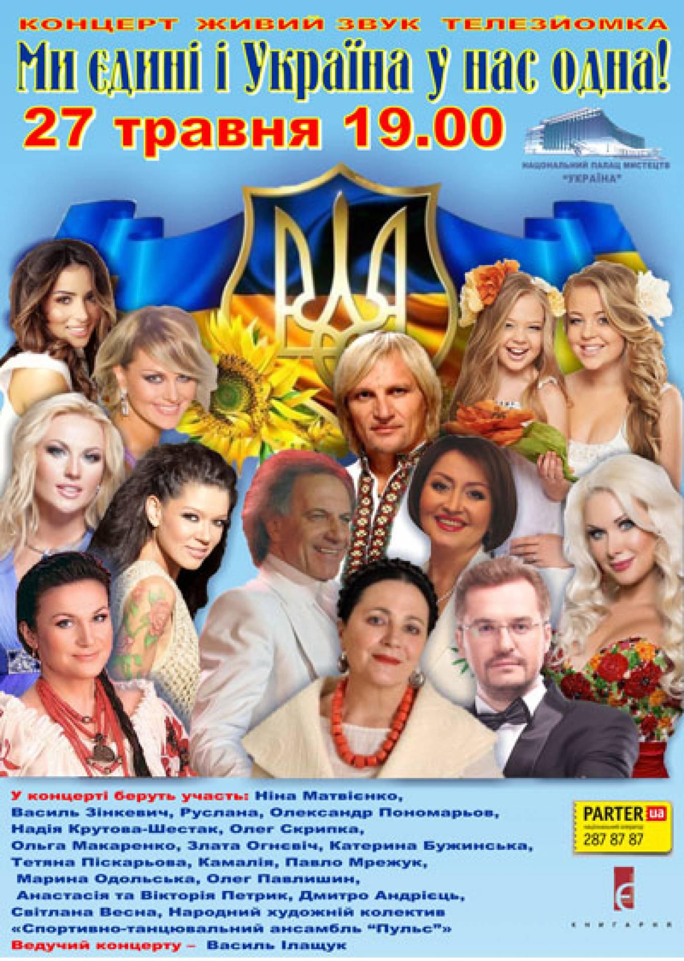 Концерт «Ми єдині і Україна у нас одна»