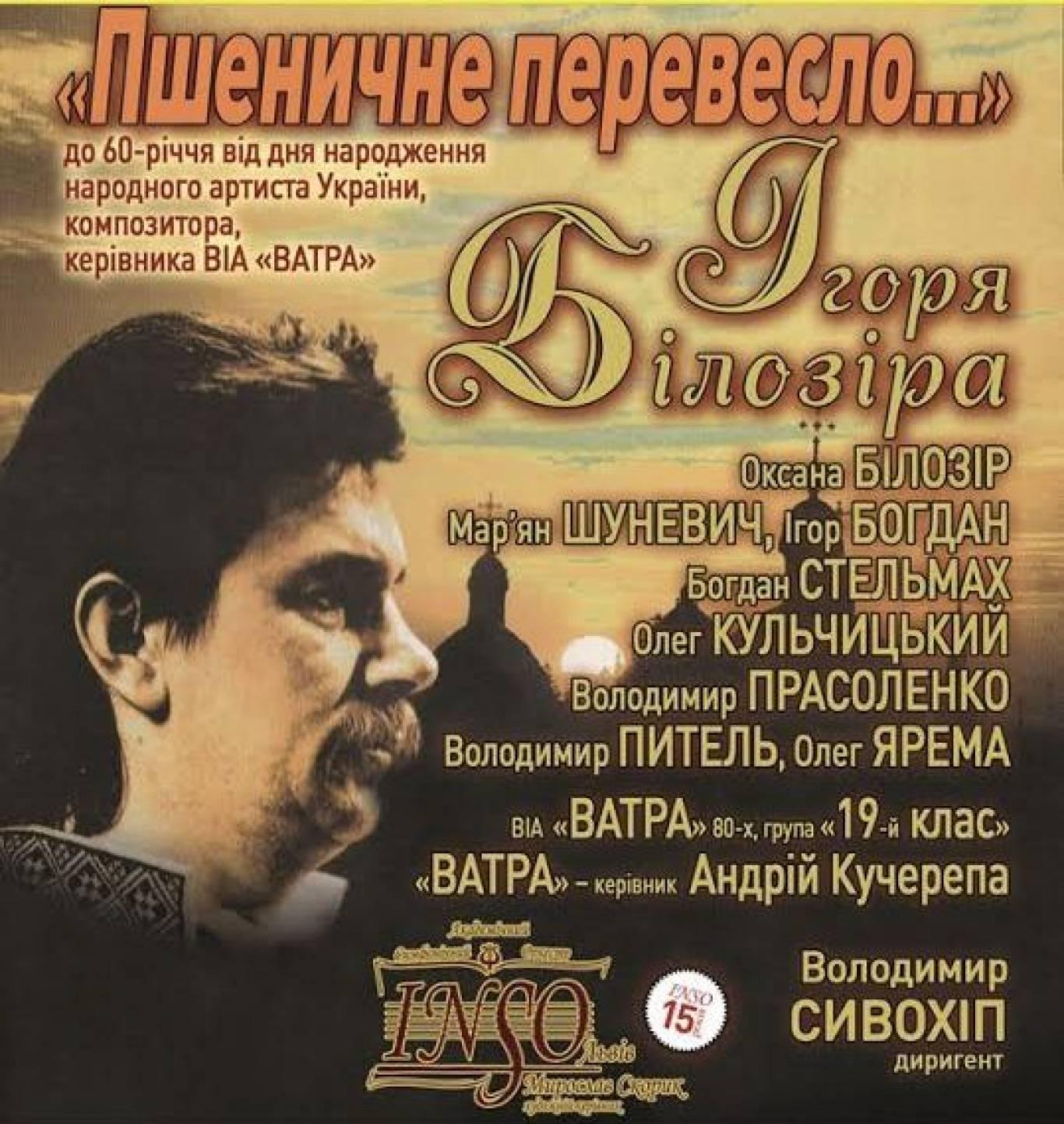Концерт пам'яті Ігоря Білозіра