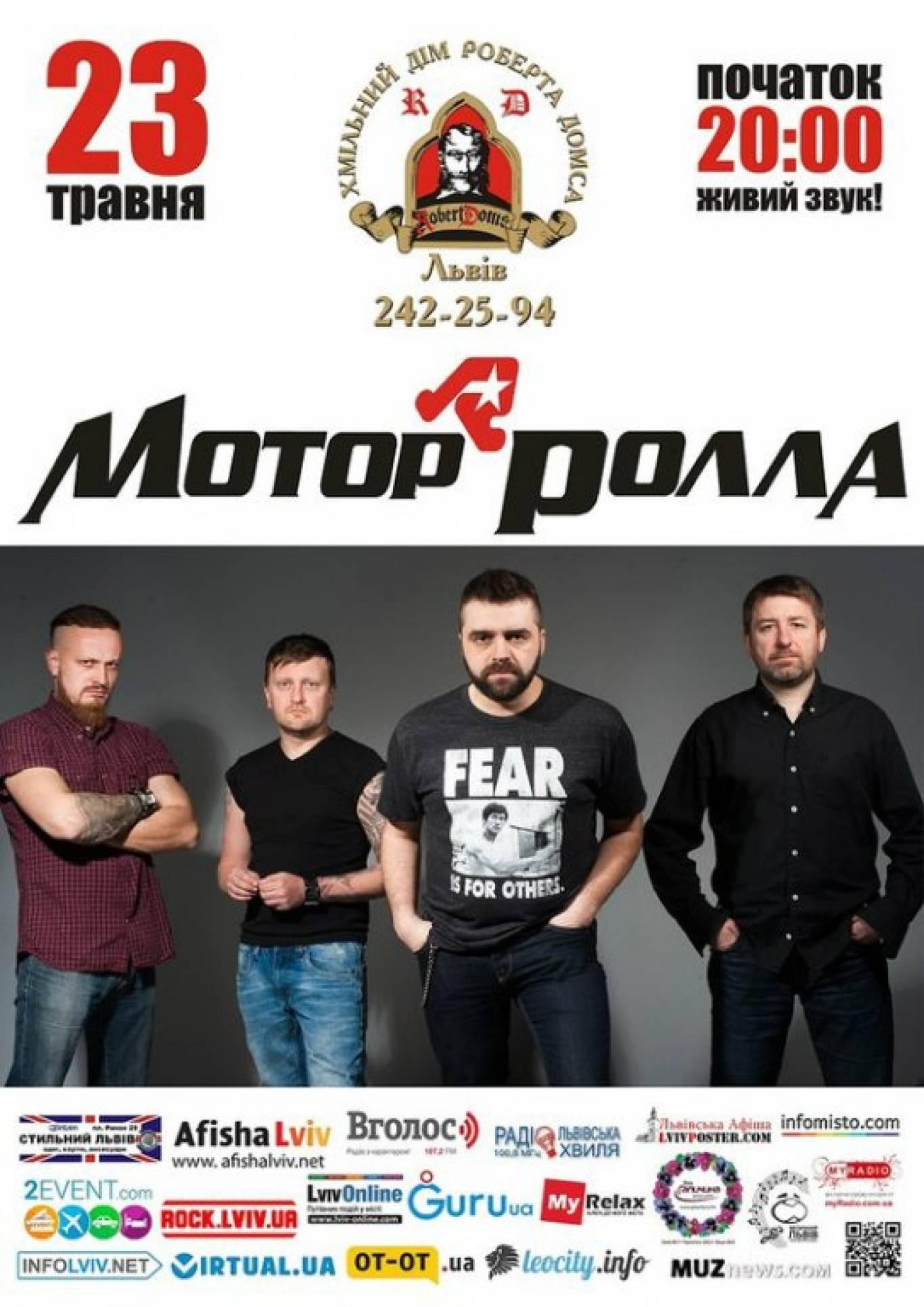"""У Львові - концерт гурту """"Мотор'ролла"""""""