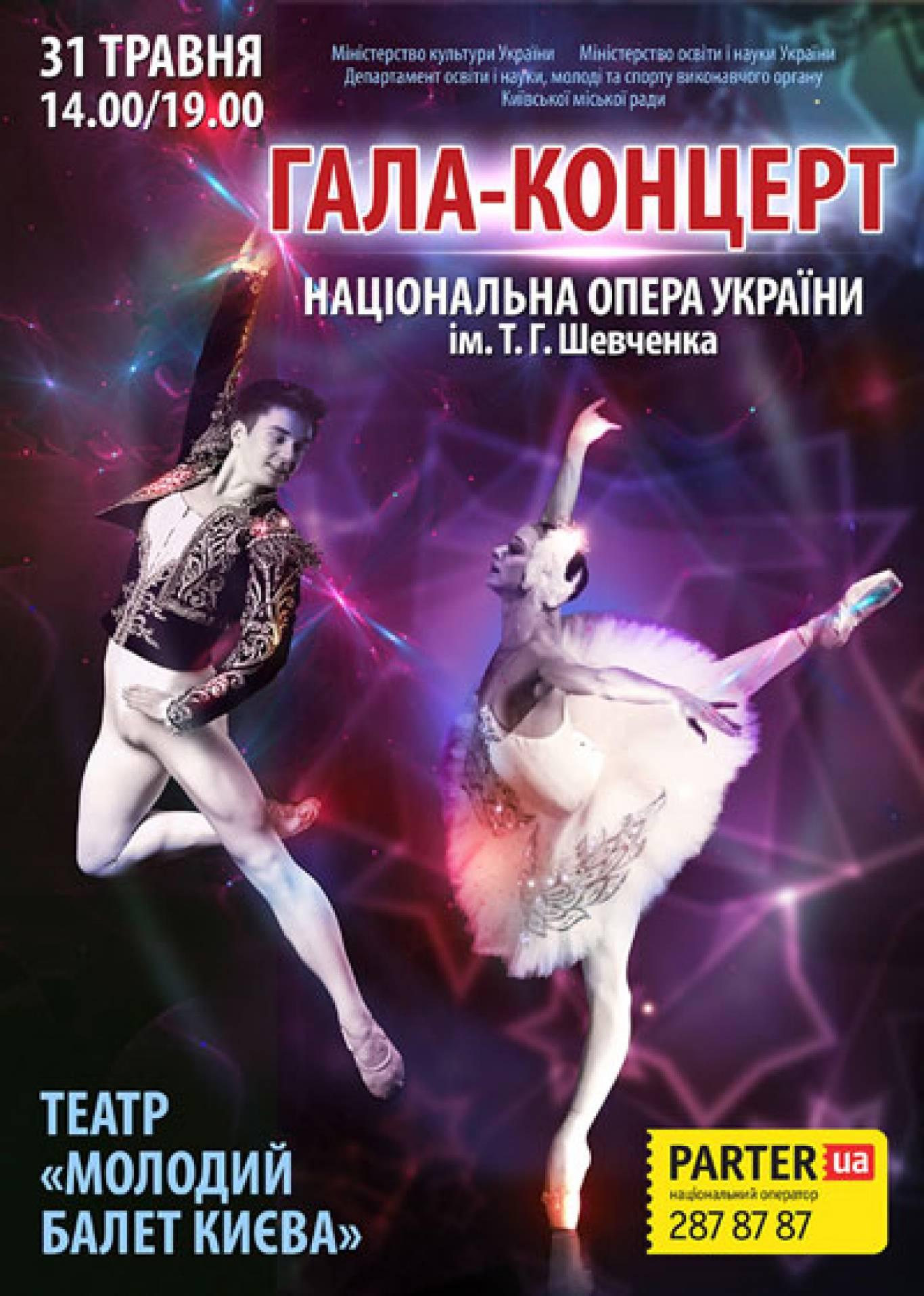 ГАЛА-концерт: Молодий балет Києва